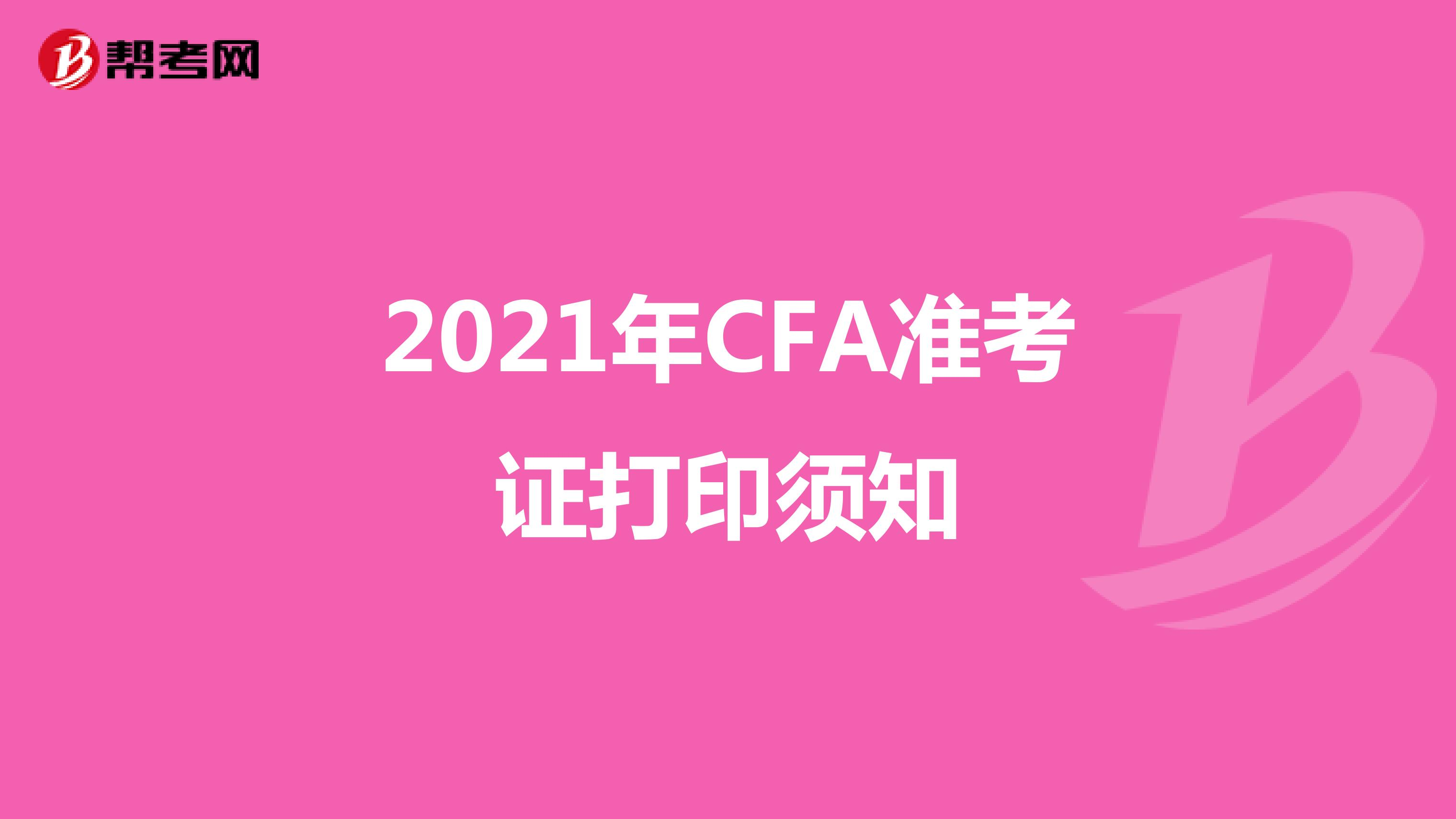 2021年CFA准考证打印须知