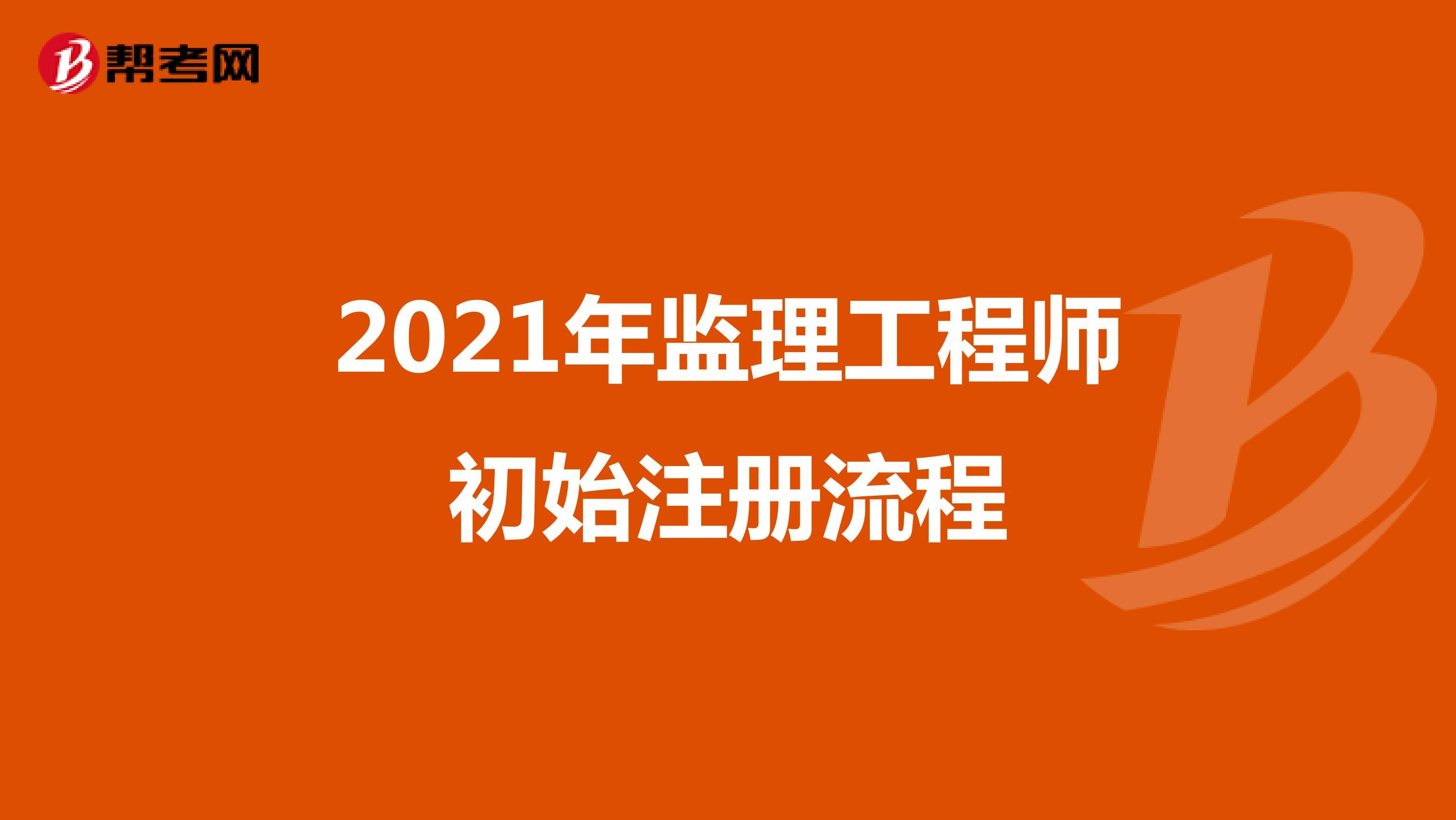 2021年监理工程师初始注册流程