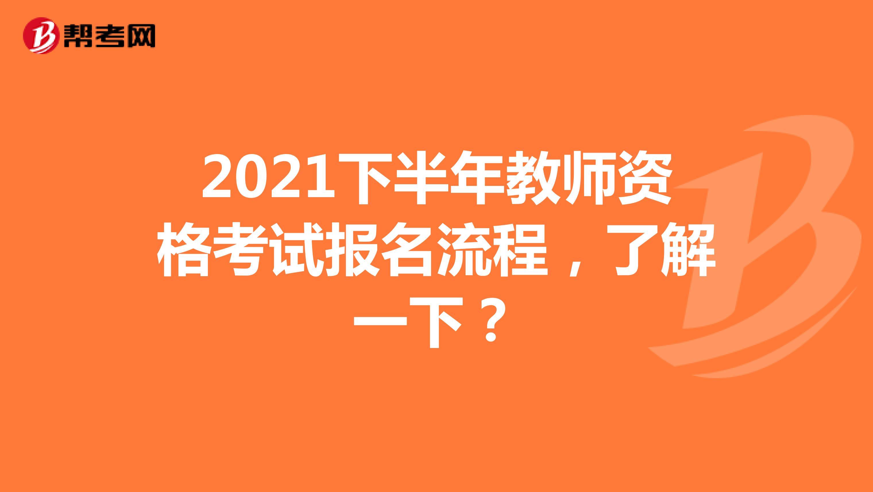 2021下半年教师资格考试报名流程,了解一下?