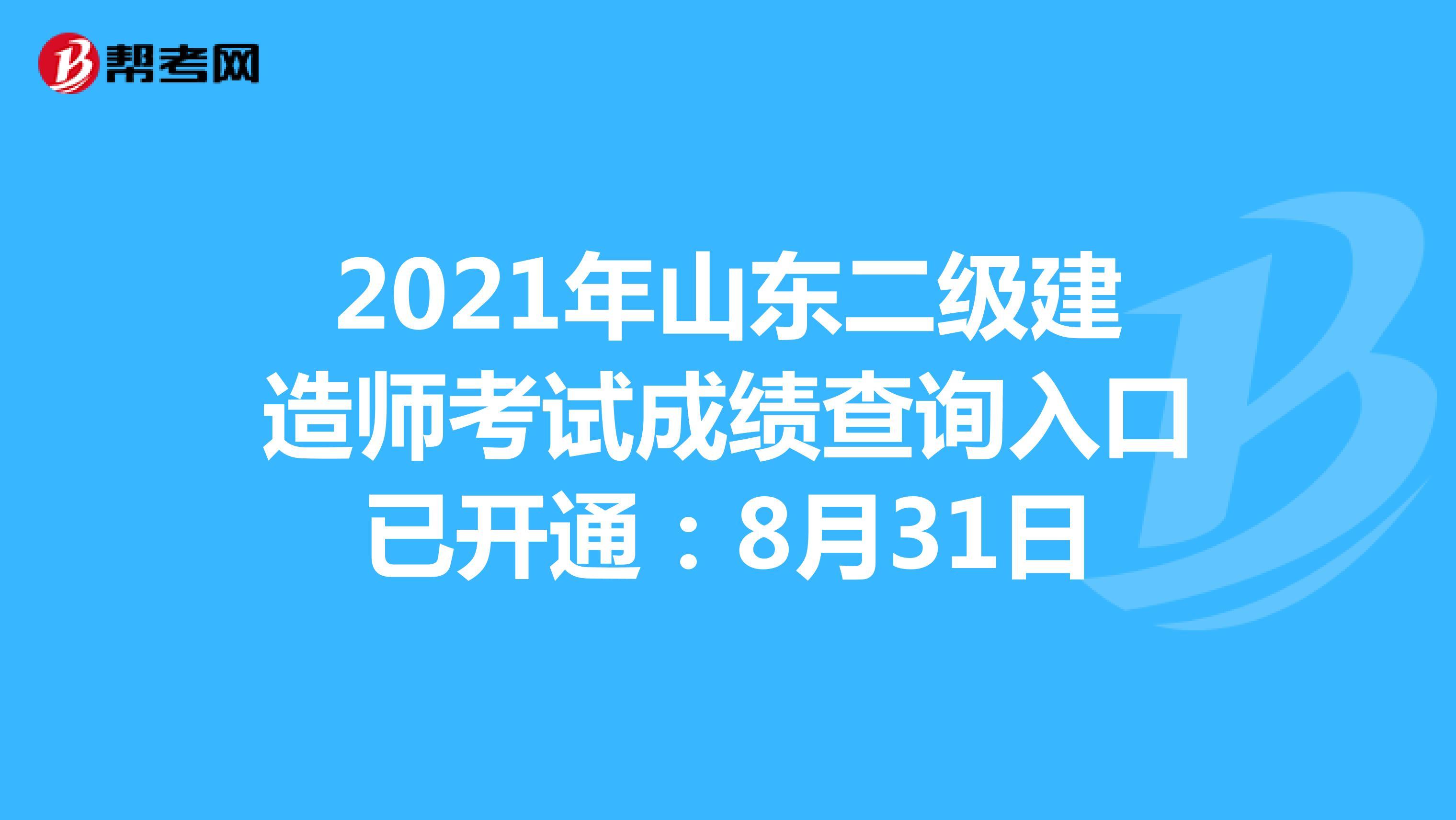 2021年山东二级建造师考试成绩查询入口已开通:8月31日