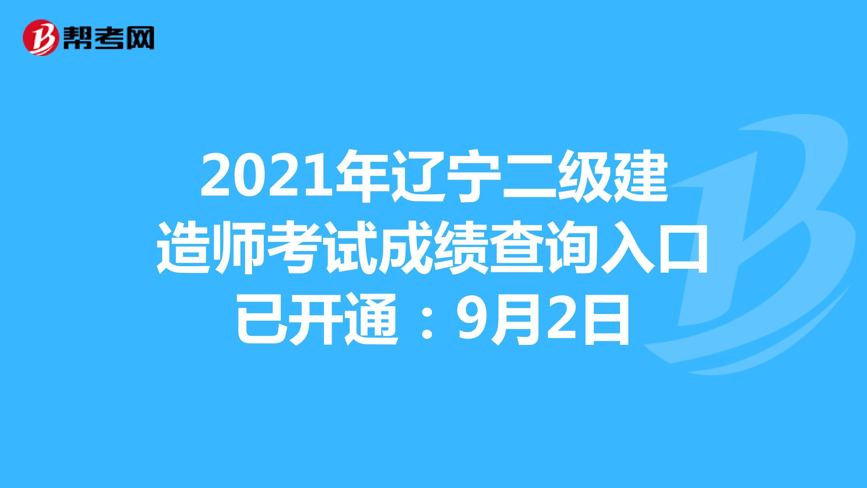 2021年辽宁二级建造师考试成绩查询入口已开通:9月2日