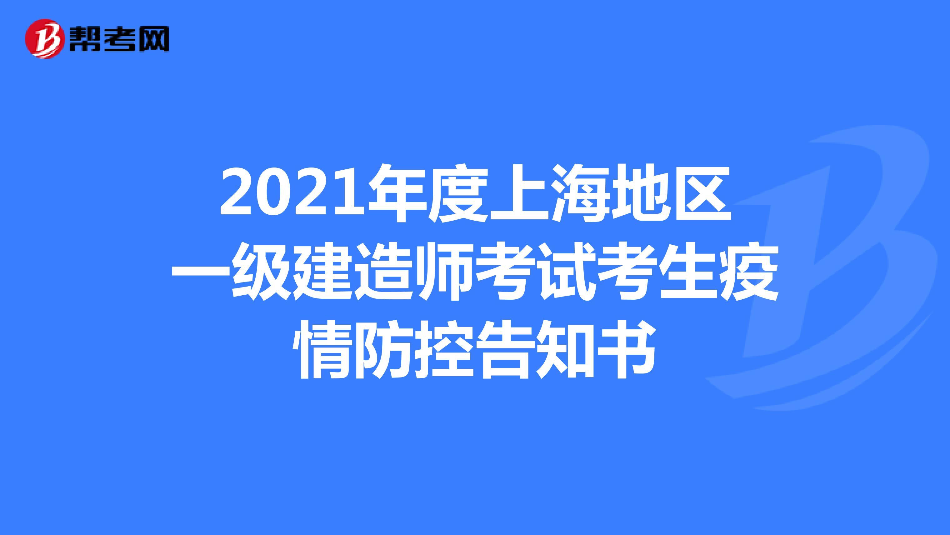 2021年度上海地区一级建造师考试考生疫情防控告知书