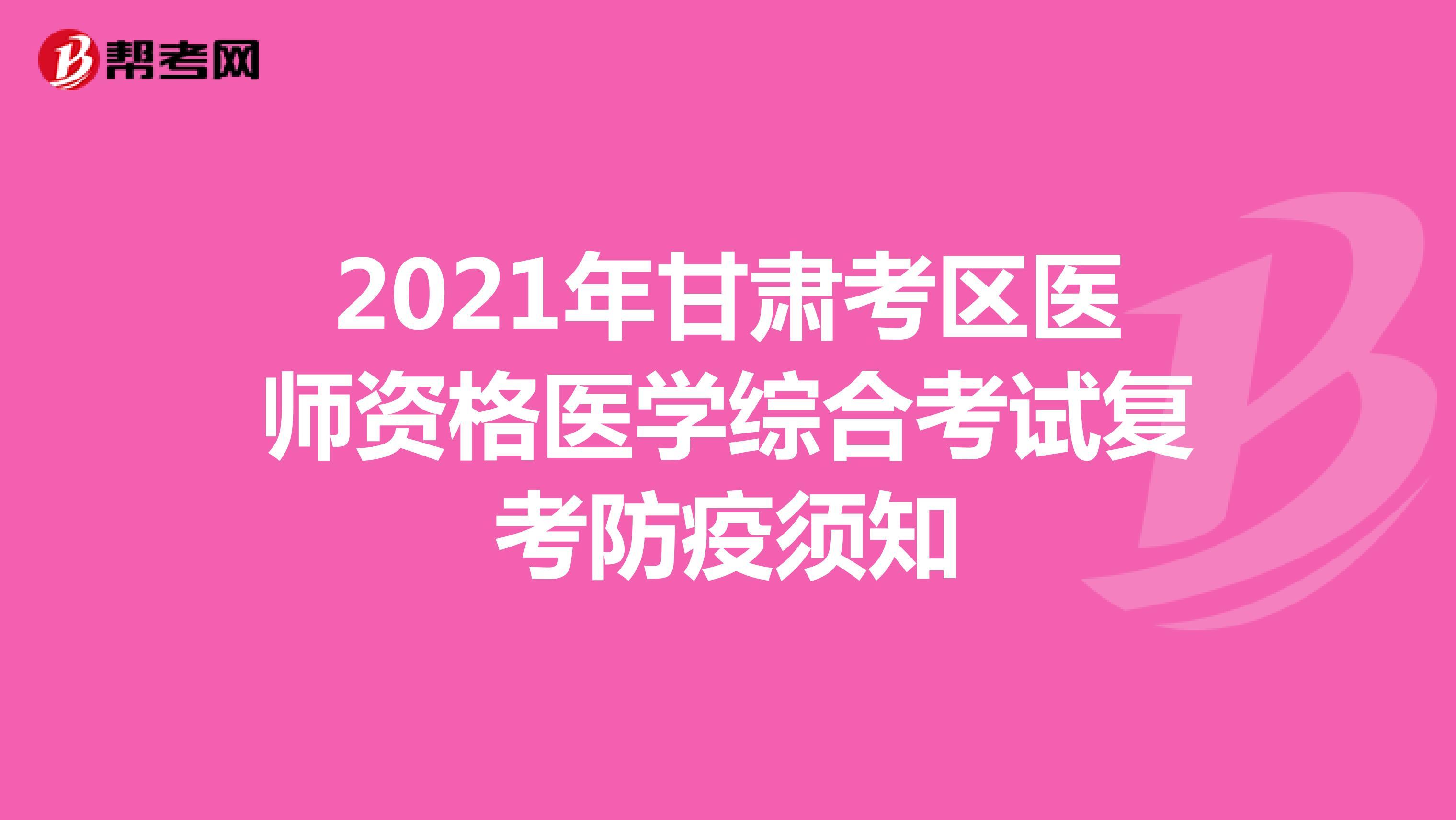2021年甘肃考区医师资格医学综合考试复考防疫须知