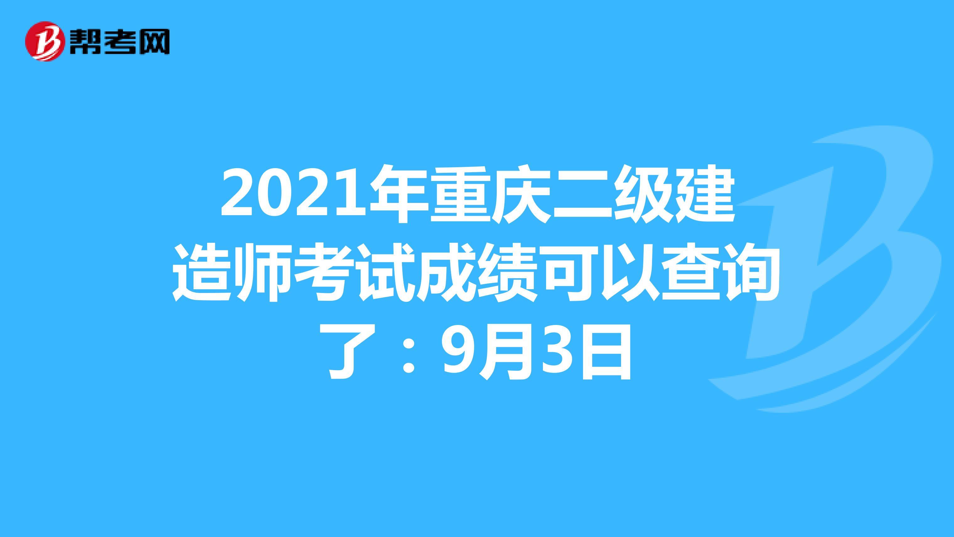 2021年重庆二级建造师考试成绩可以查询了:9月3日