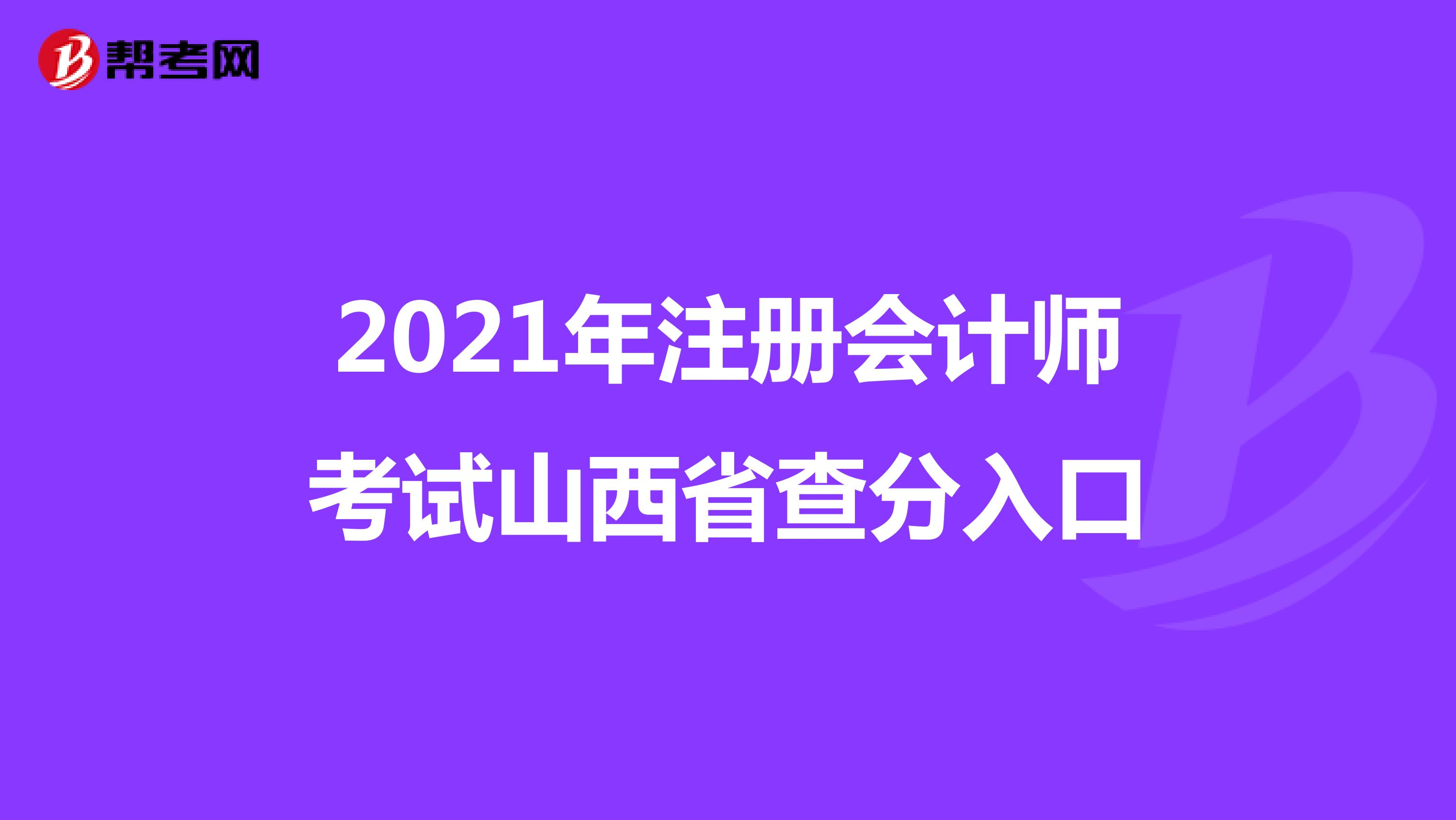 2021年注册会计师考试山西省查分入口