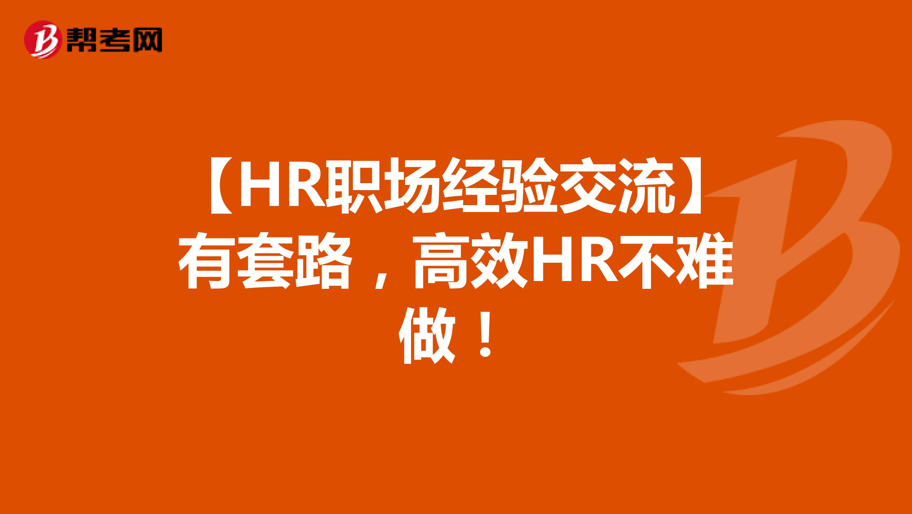 【HR职场经验交流】有套路,高效HR不难做!