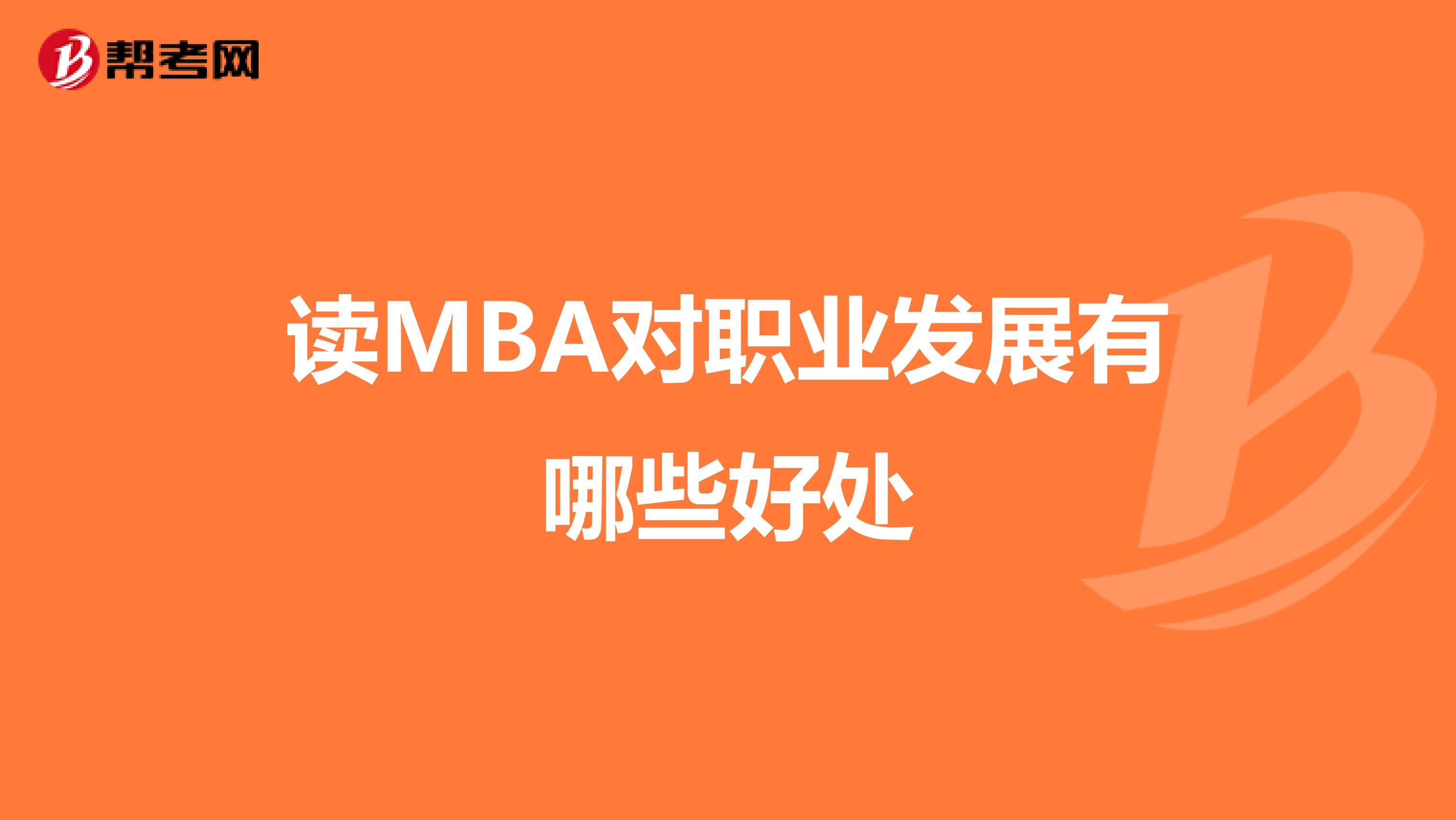 读MBA对职业发展有哪些好处