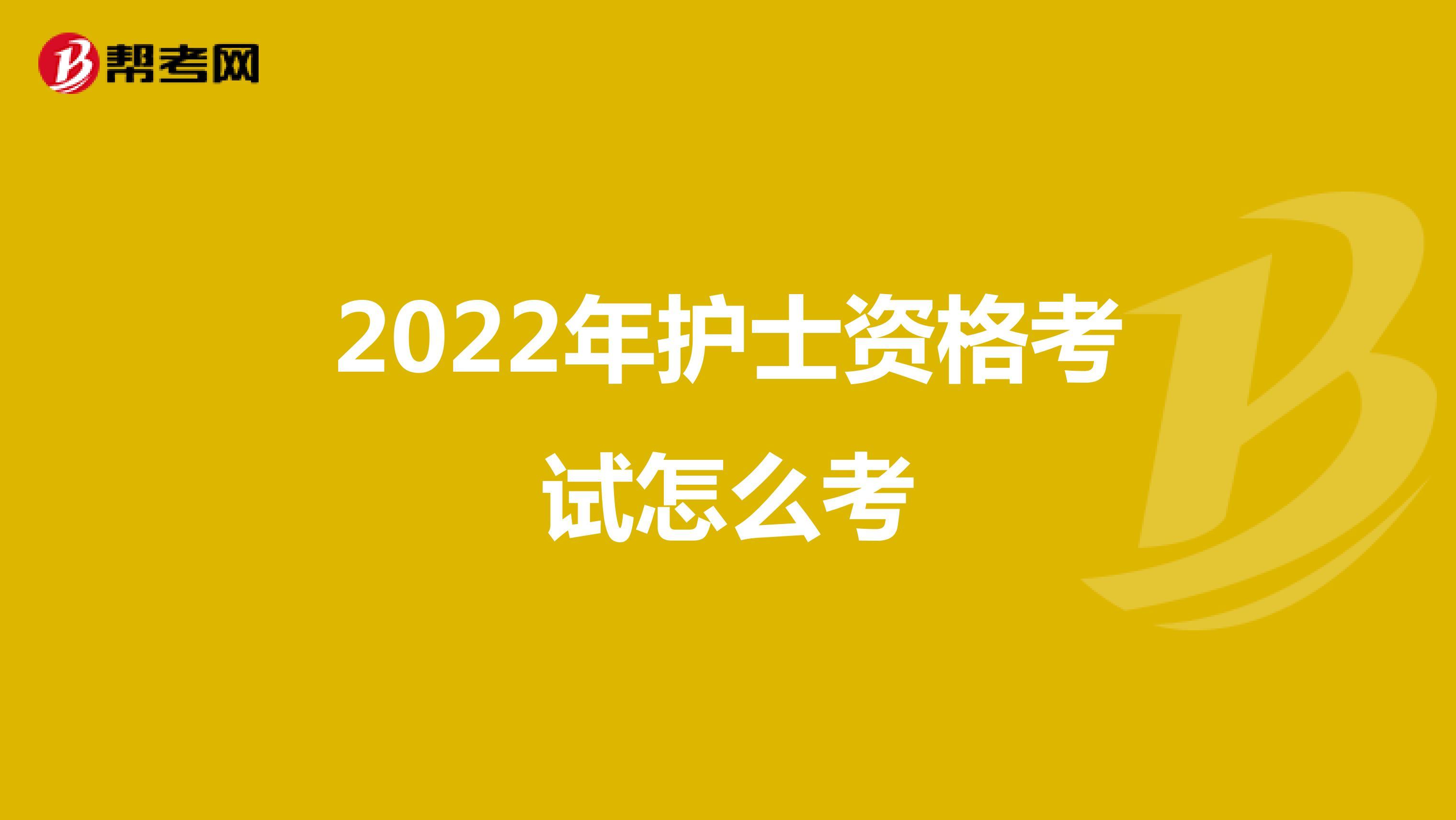 2022年护士资格考试怎么考