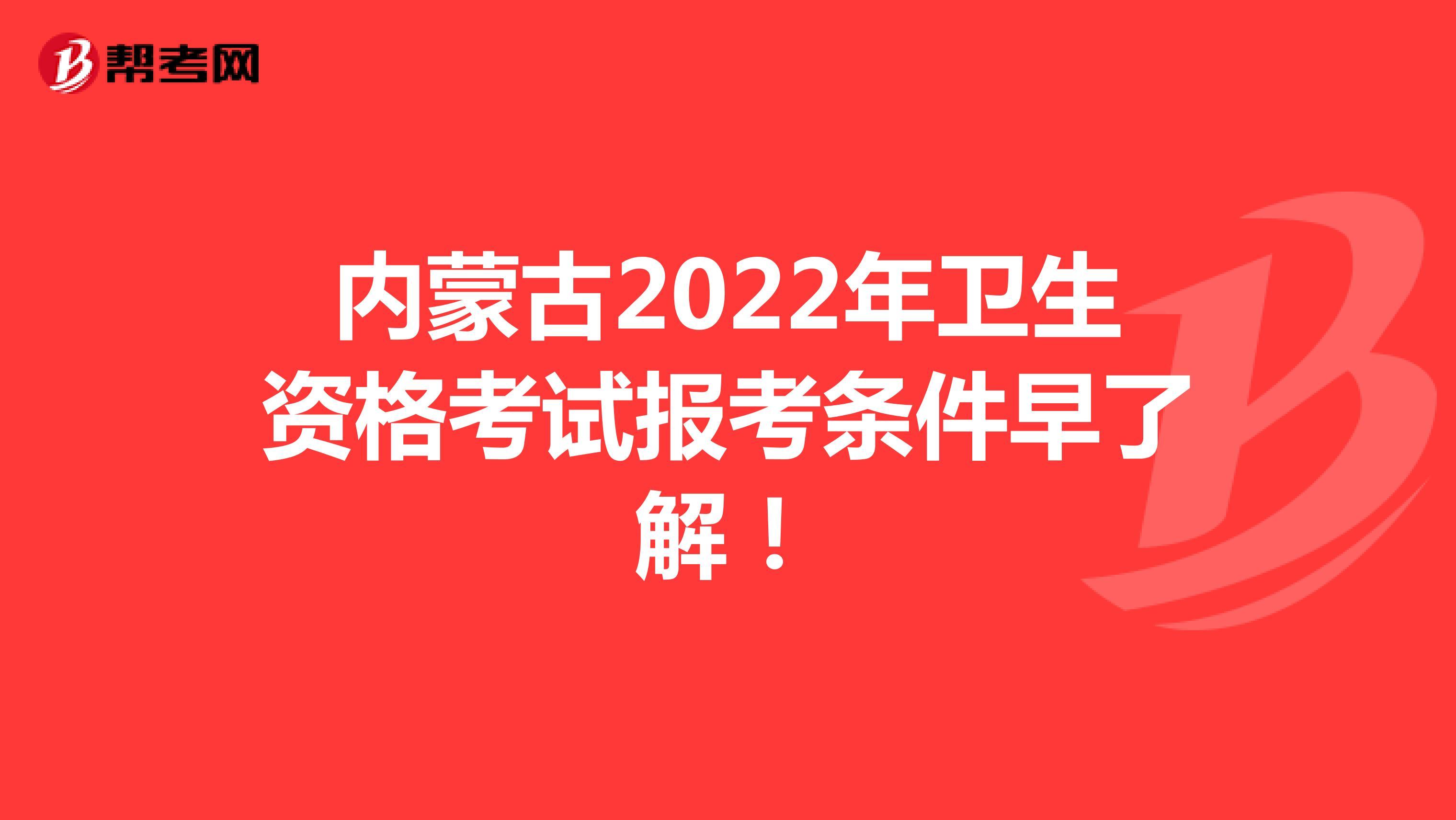 内蒙古2022年卫生资格考试报考条件早了解!