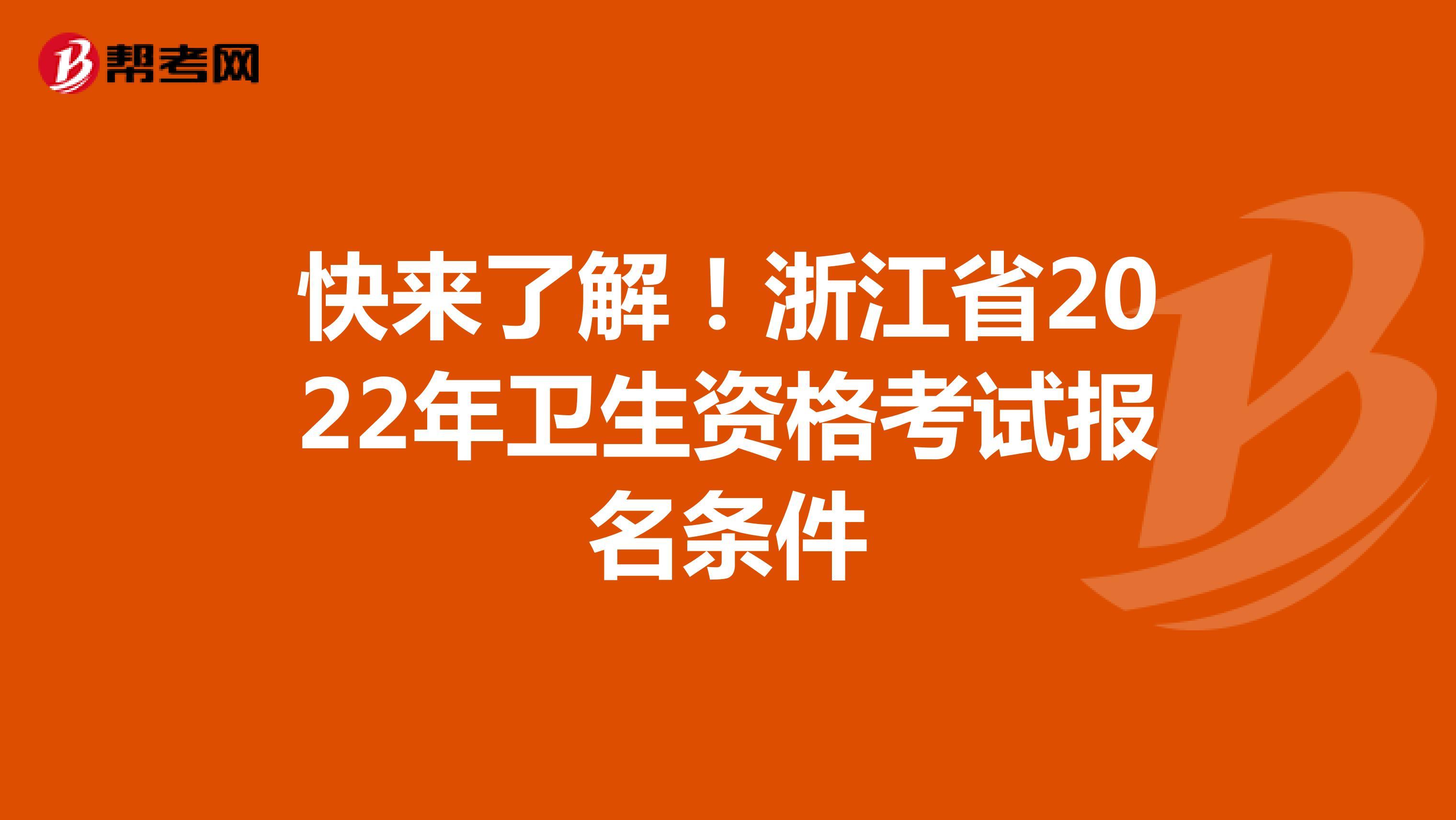 快来了解!浙江省2022年卫生资格考试报名条件