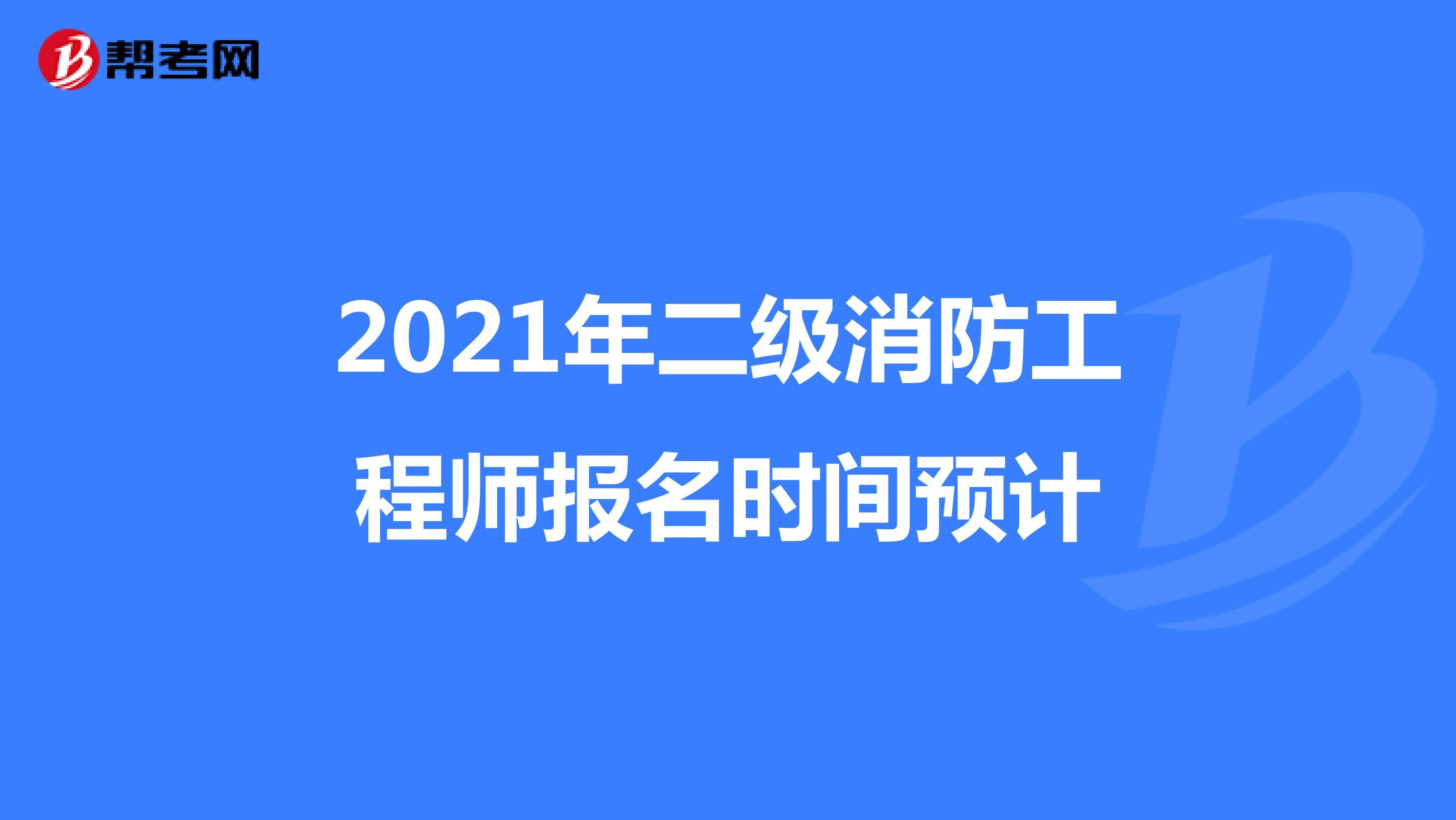 2021年二级消防工程师报名时间预计