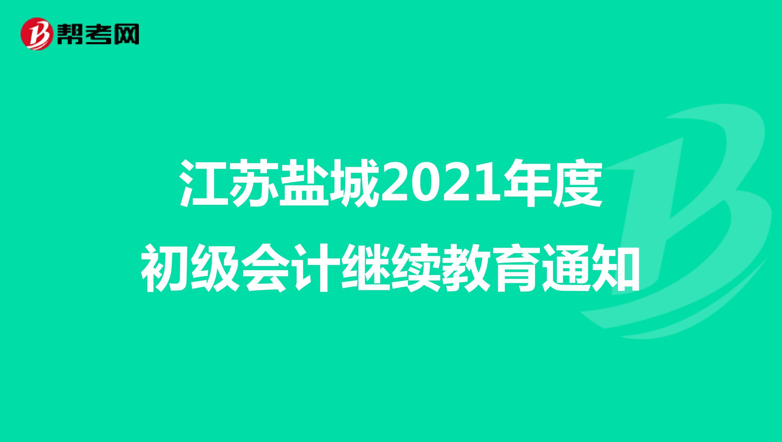江苏盐城2021年度初级会计继续教育通知