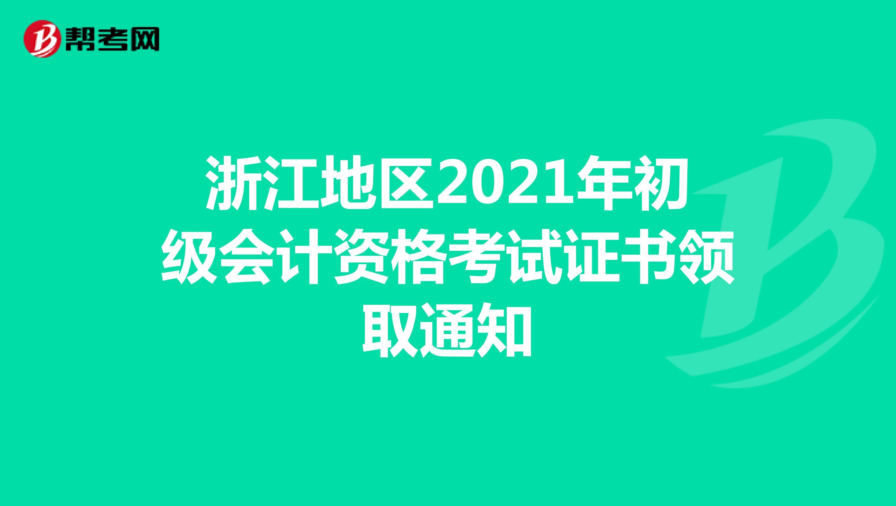 浙江地区2021年初级会计资格考试证书领取通知