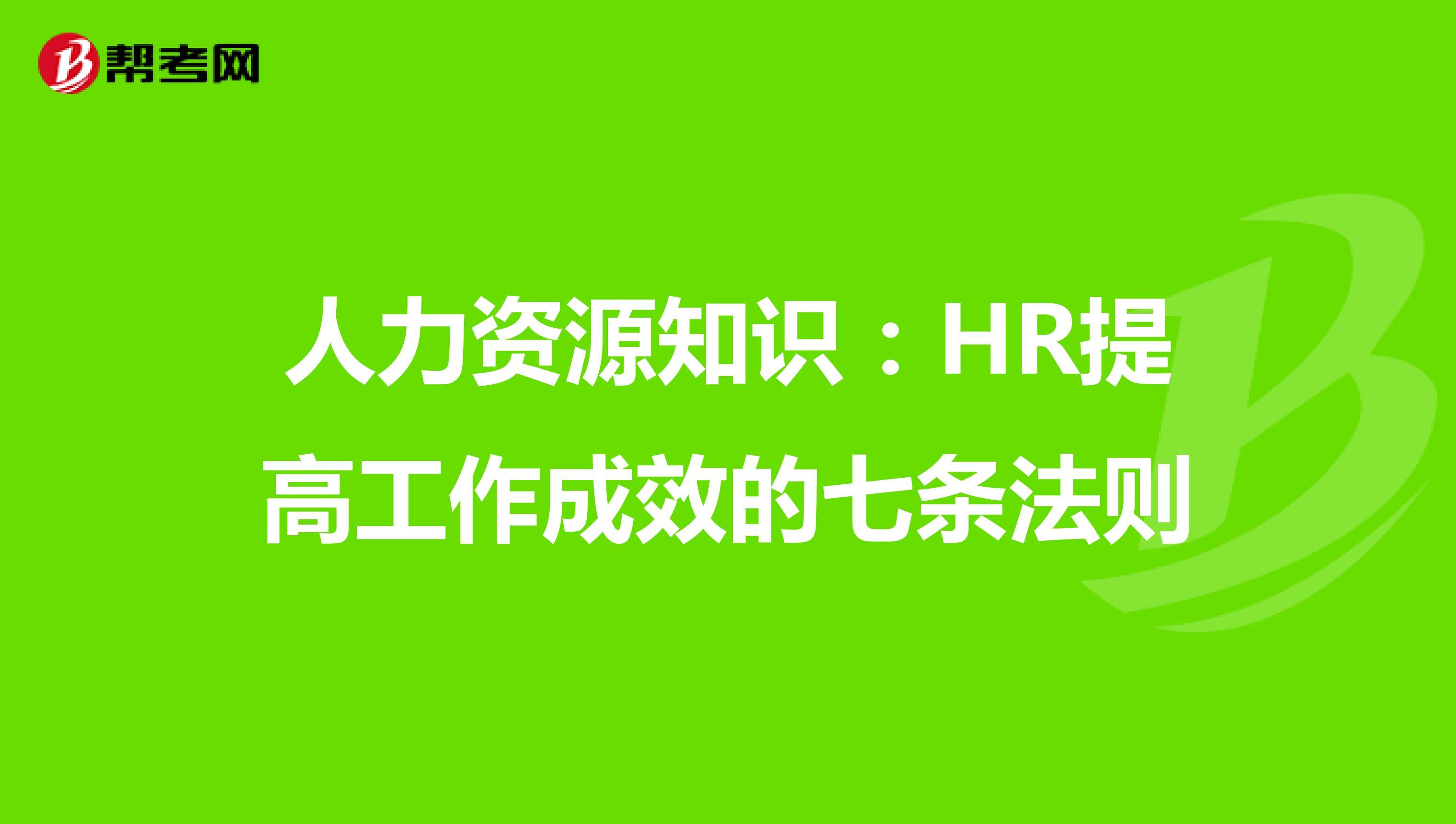 人力资源知识:HR提高工作成效的七条法则