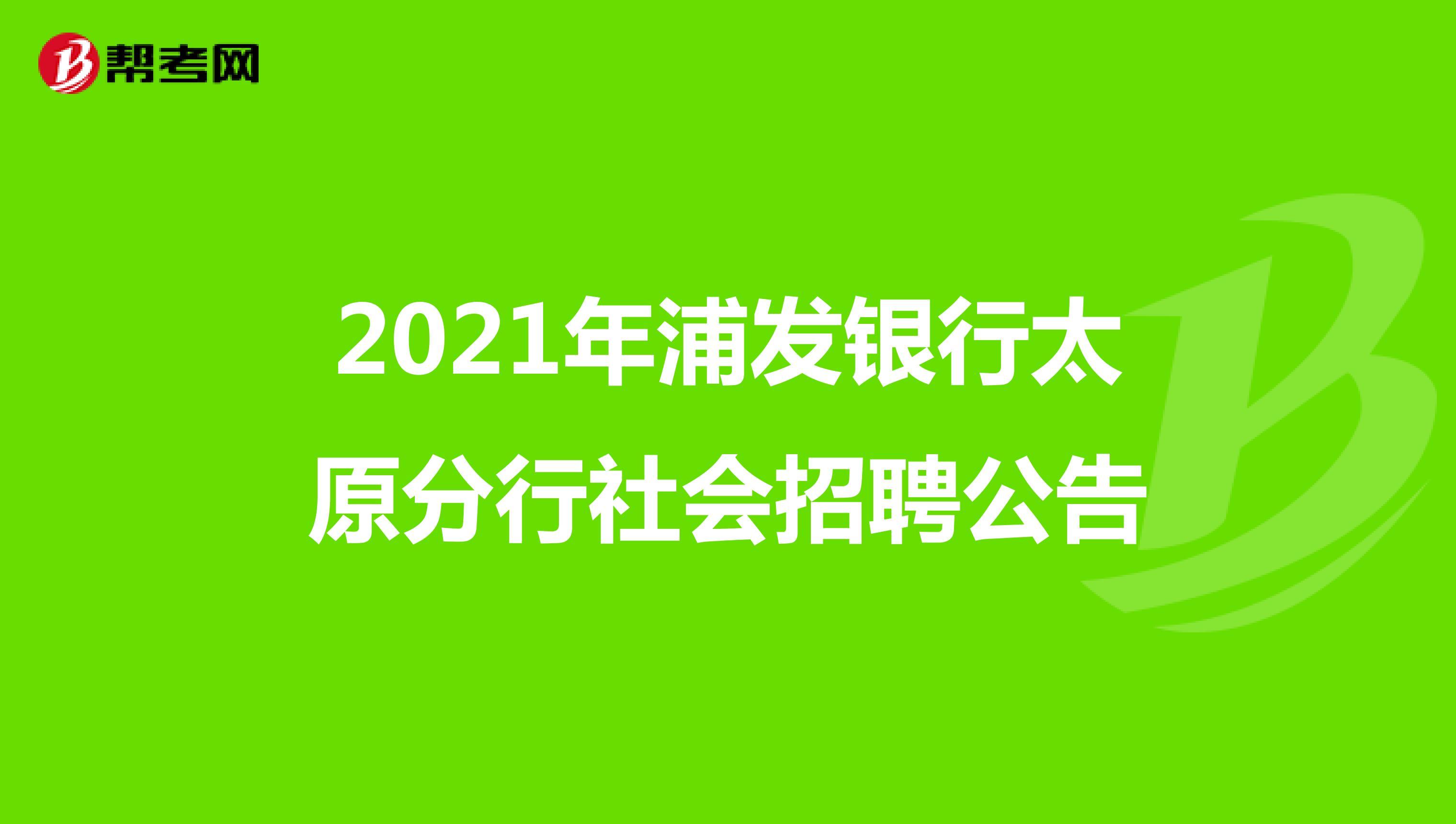 2021年浦发银行太原分行社会招聘公告