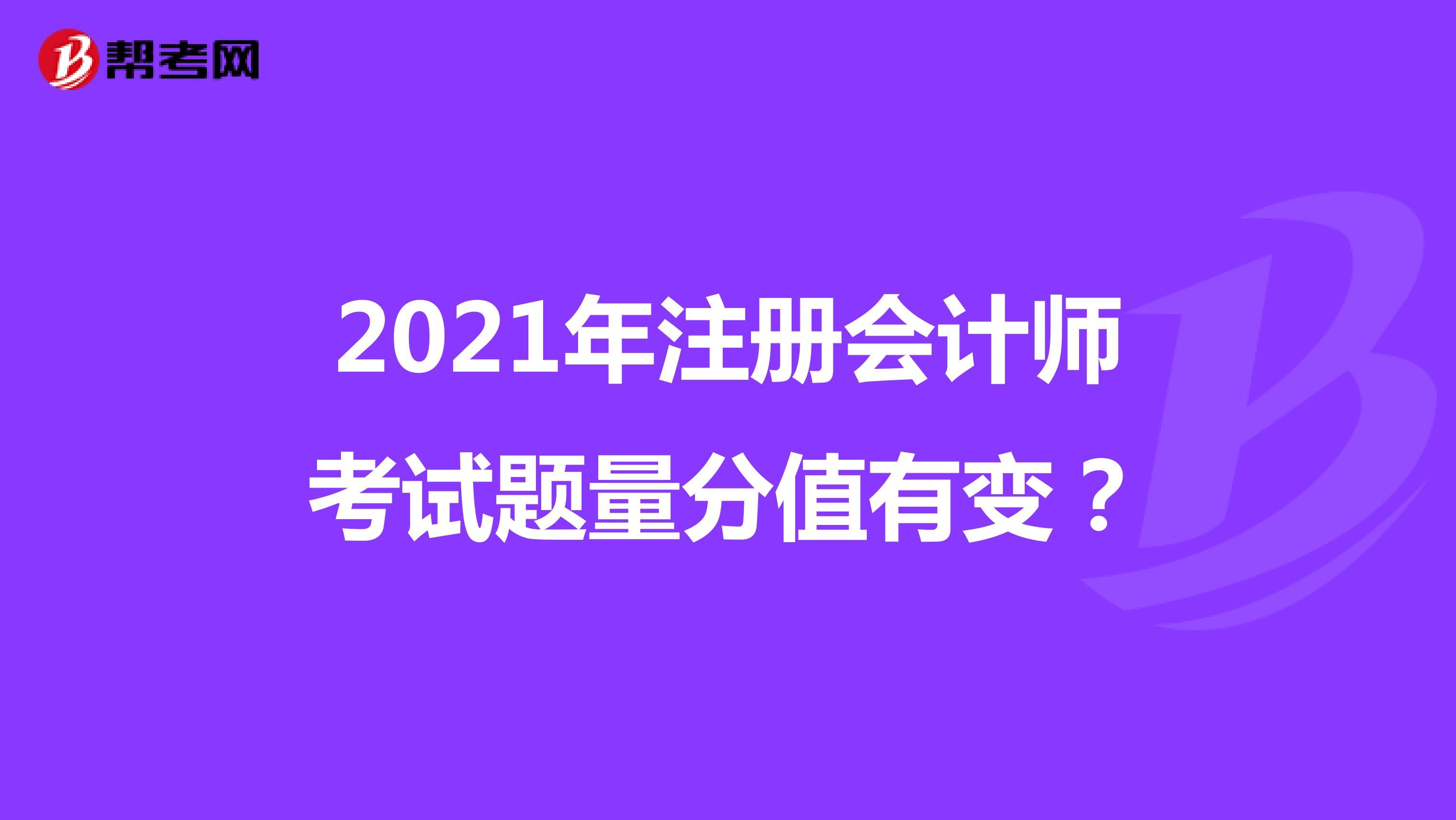 2021年注册会计师考试题量分值有变?
