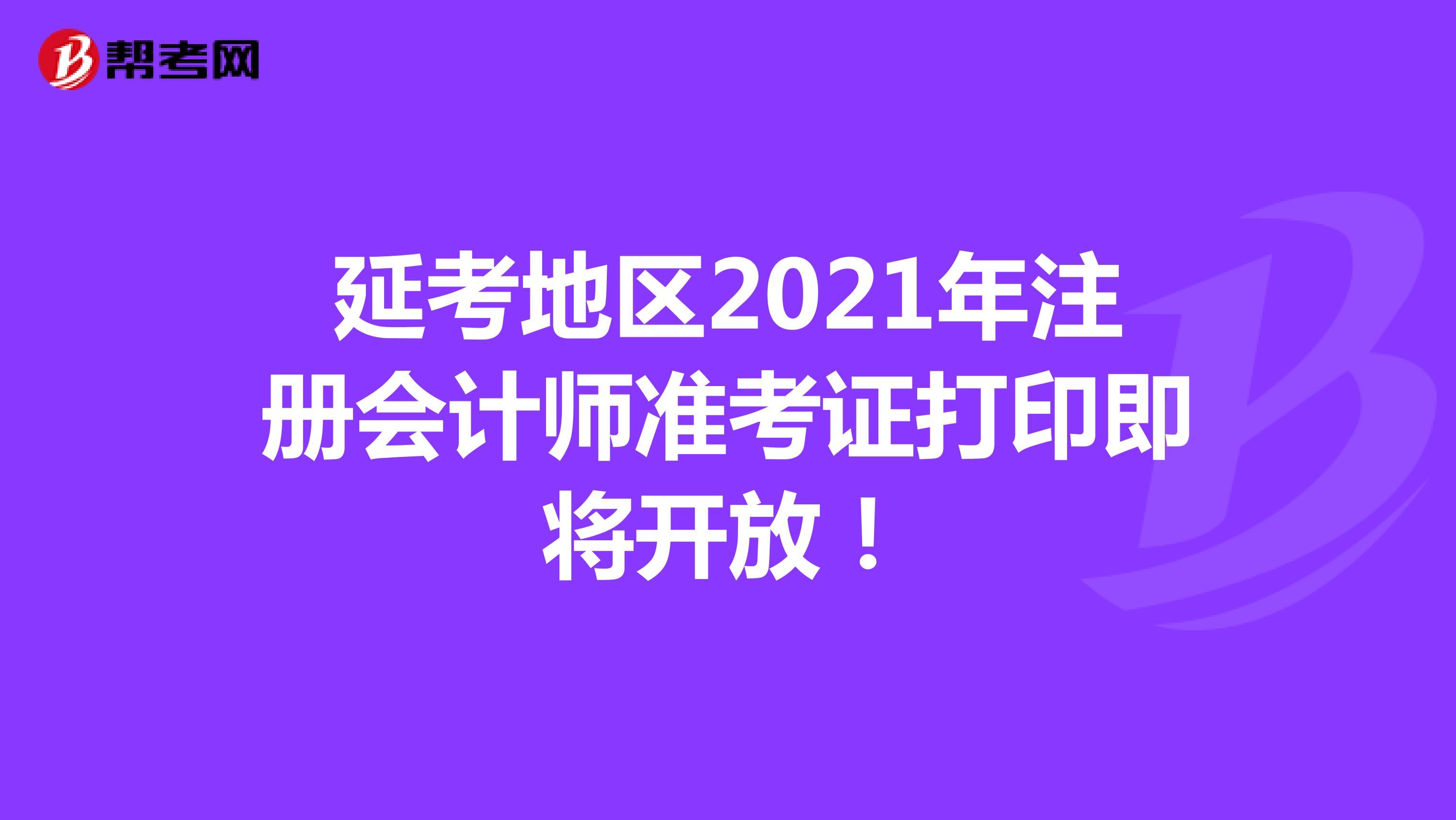 延考地区2021年注册会计师准考证打印即将开放!