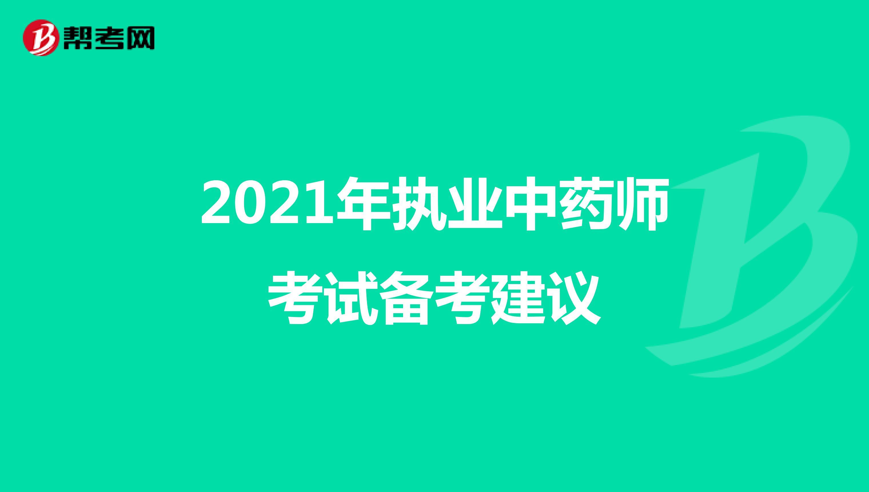 2021年执业中药师考试备考建议