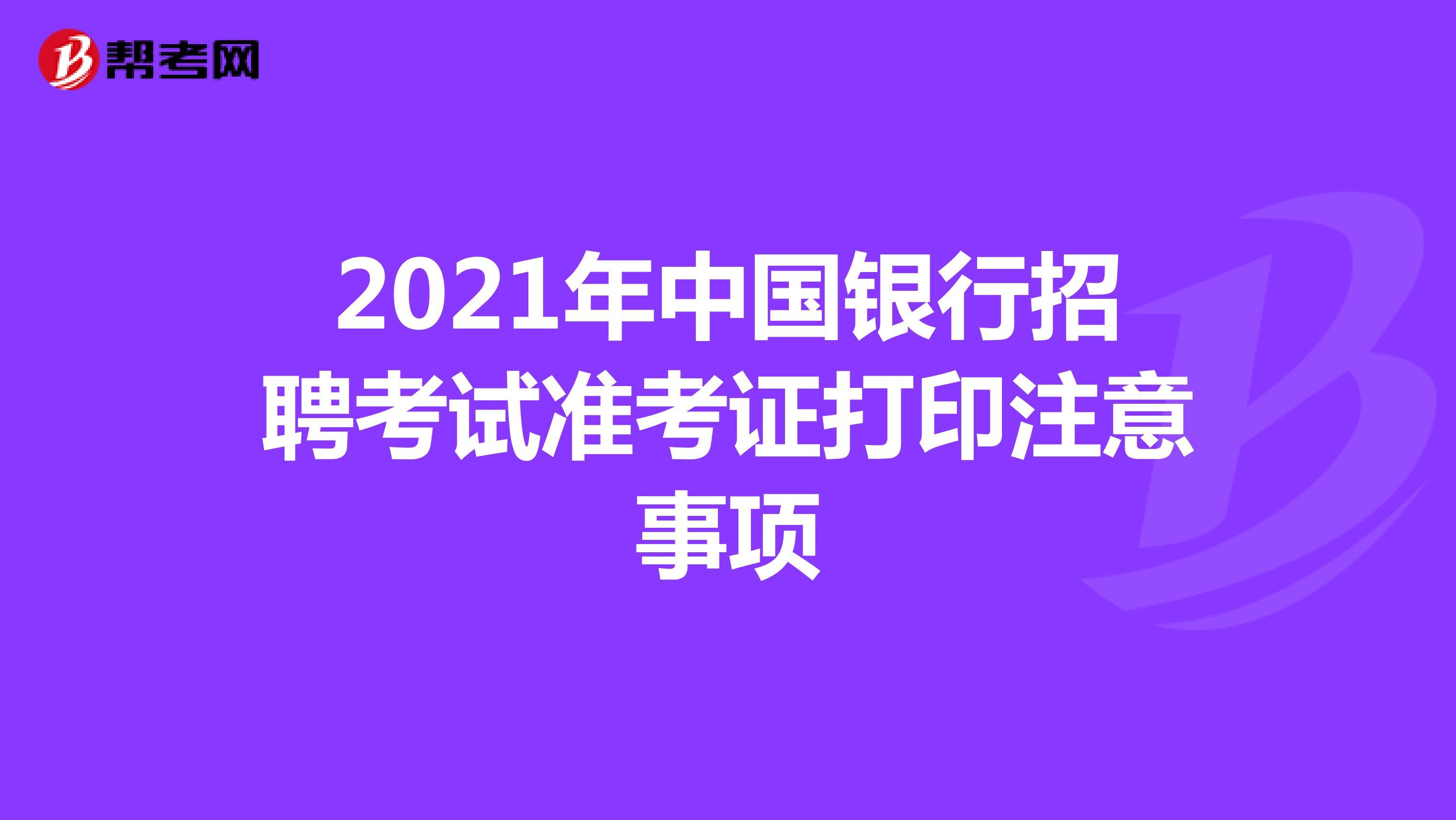 2021年中国银行招聘考试准考证打印注意事项