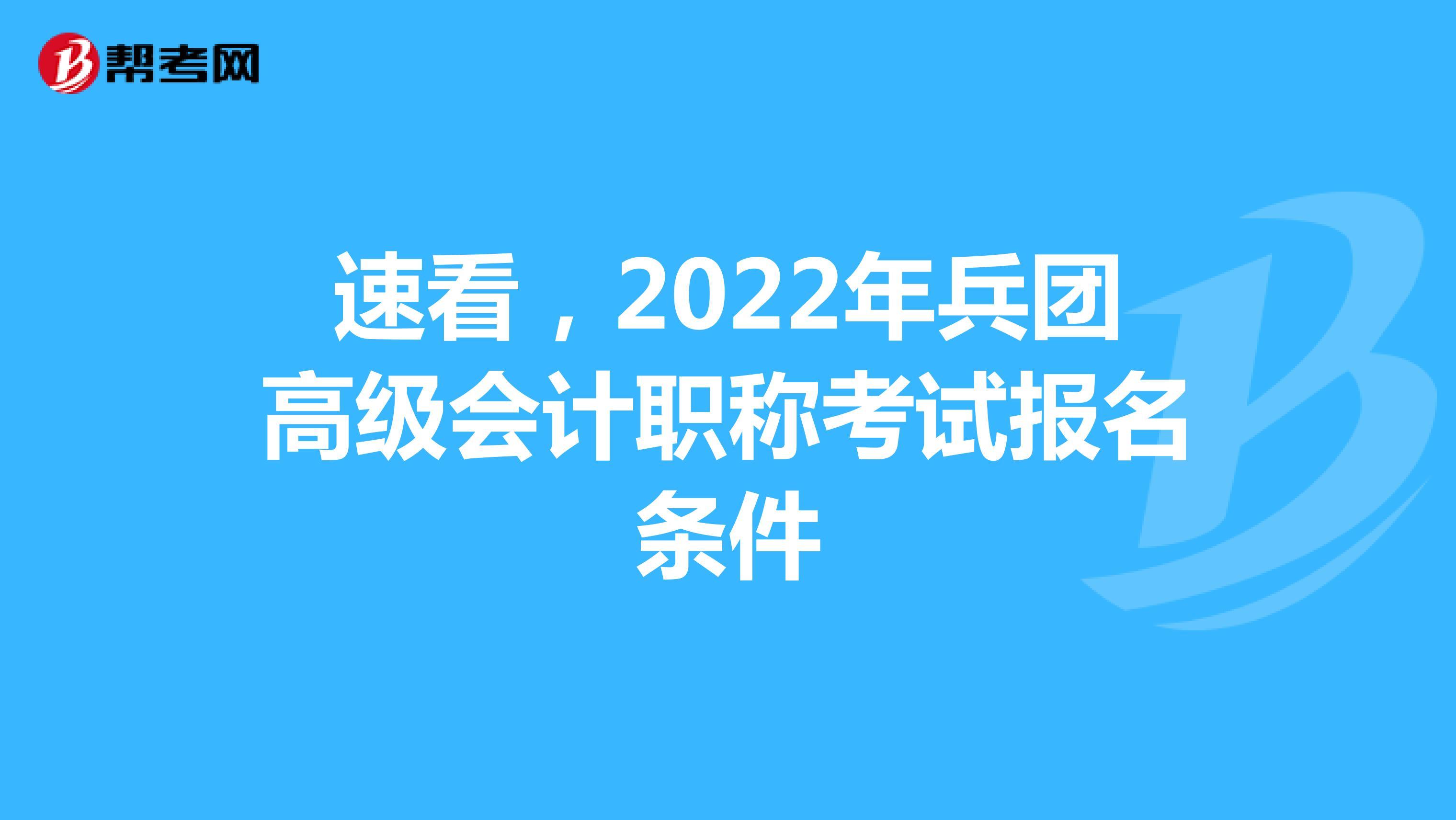 速看,2022年兵团高级会计职称考试报名条件