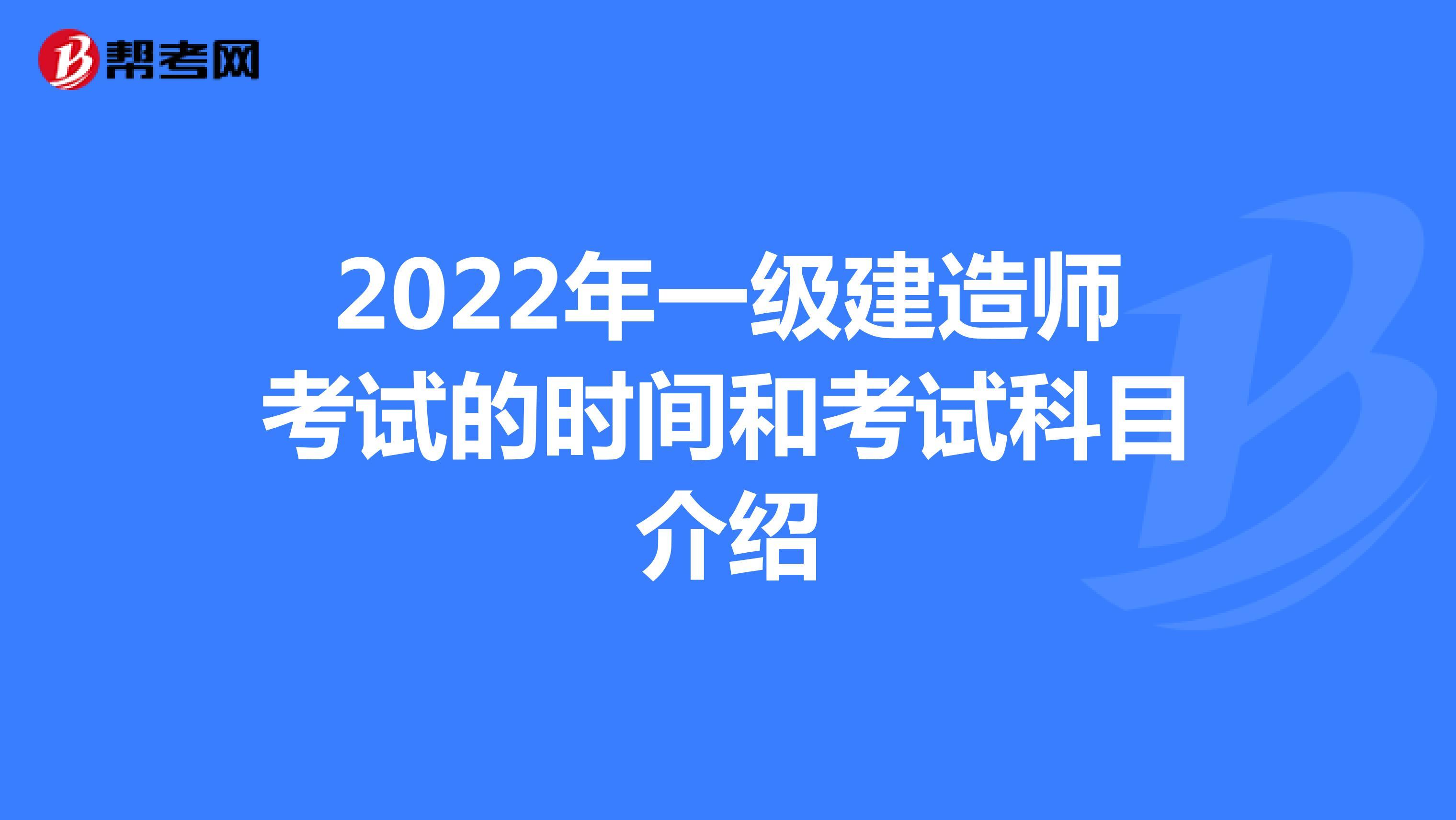 2022年一级建造师考试的时间和考试科目介绍