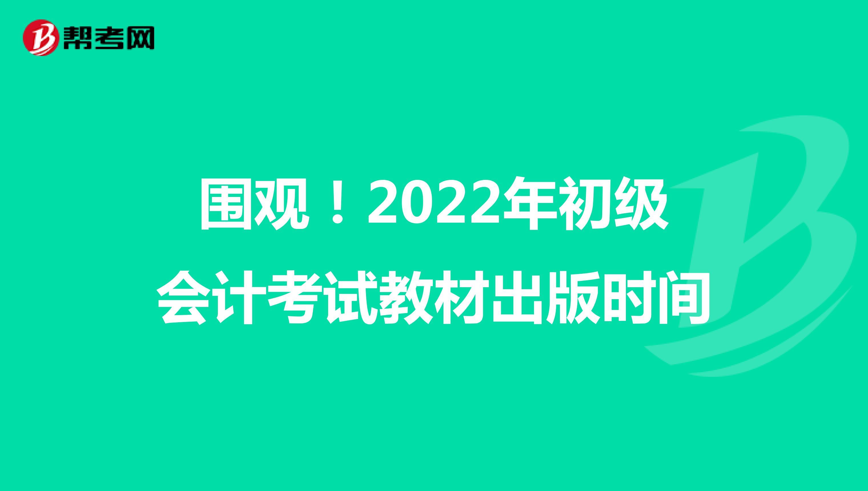 围观!2022年初级会计考试教材出版时间