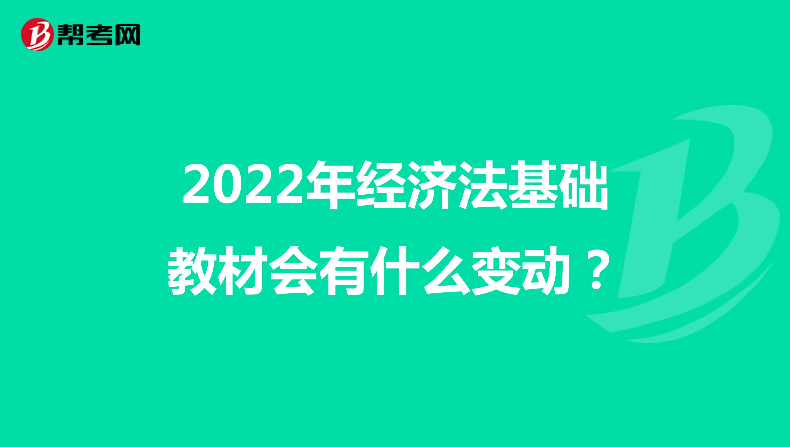 2022年经济法基础教材会有什么变动?