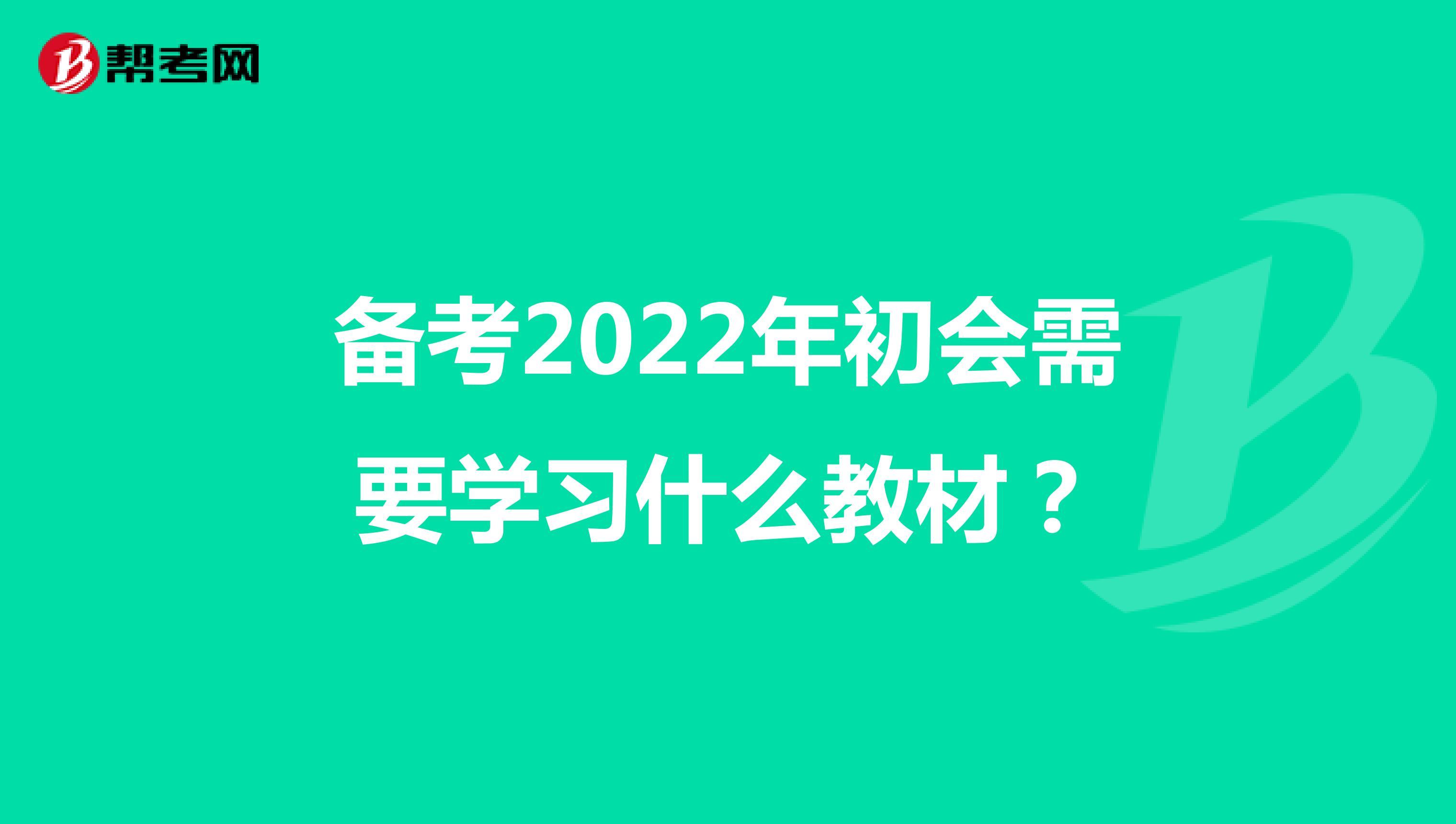 备考2022年初会需要学习什么教材?