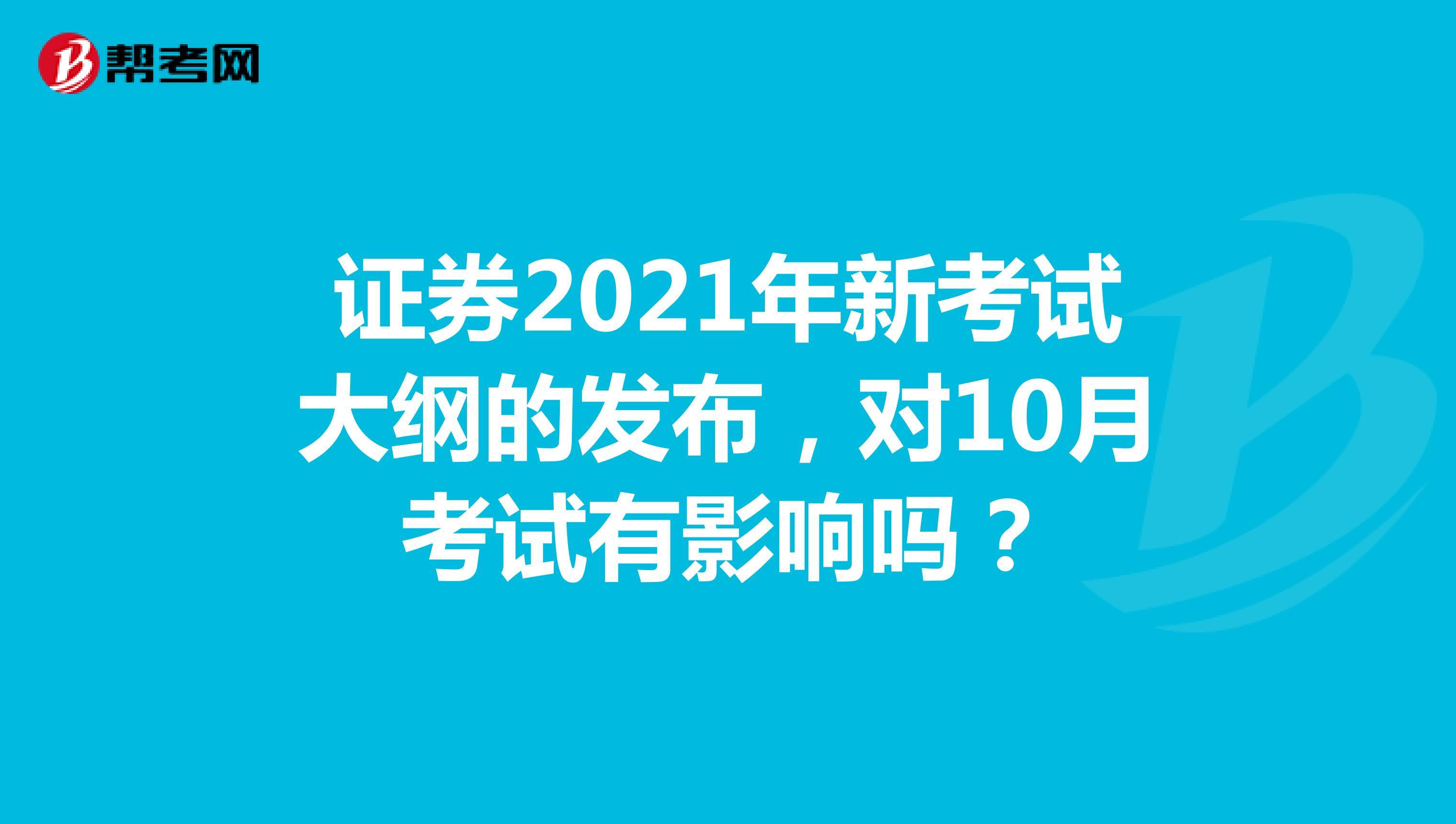 证券2021年新考试大纲的发布,对10月考试有影响吗?