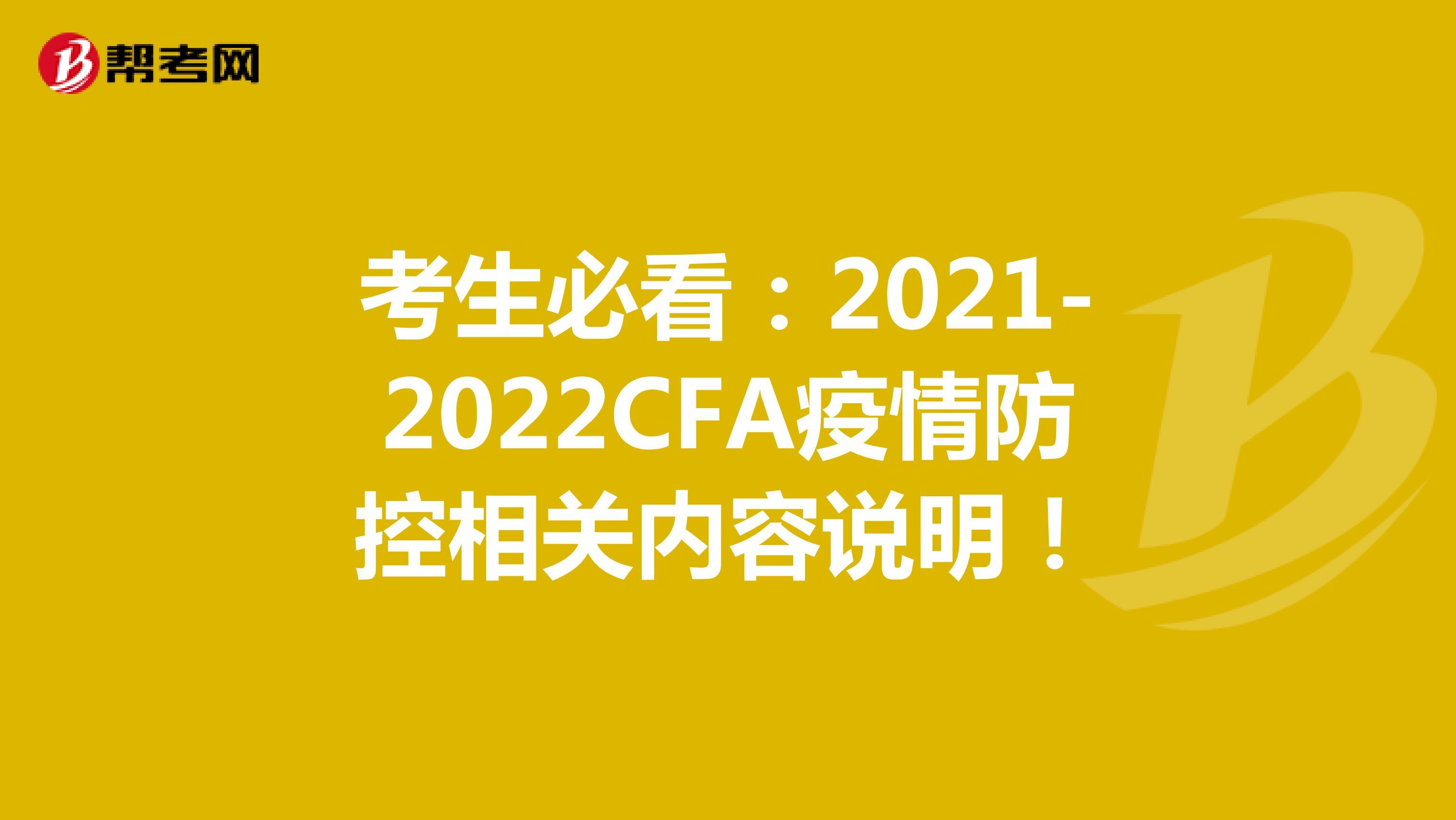 考生必看:2021-2022CFA疫情防控相关内容说明!