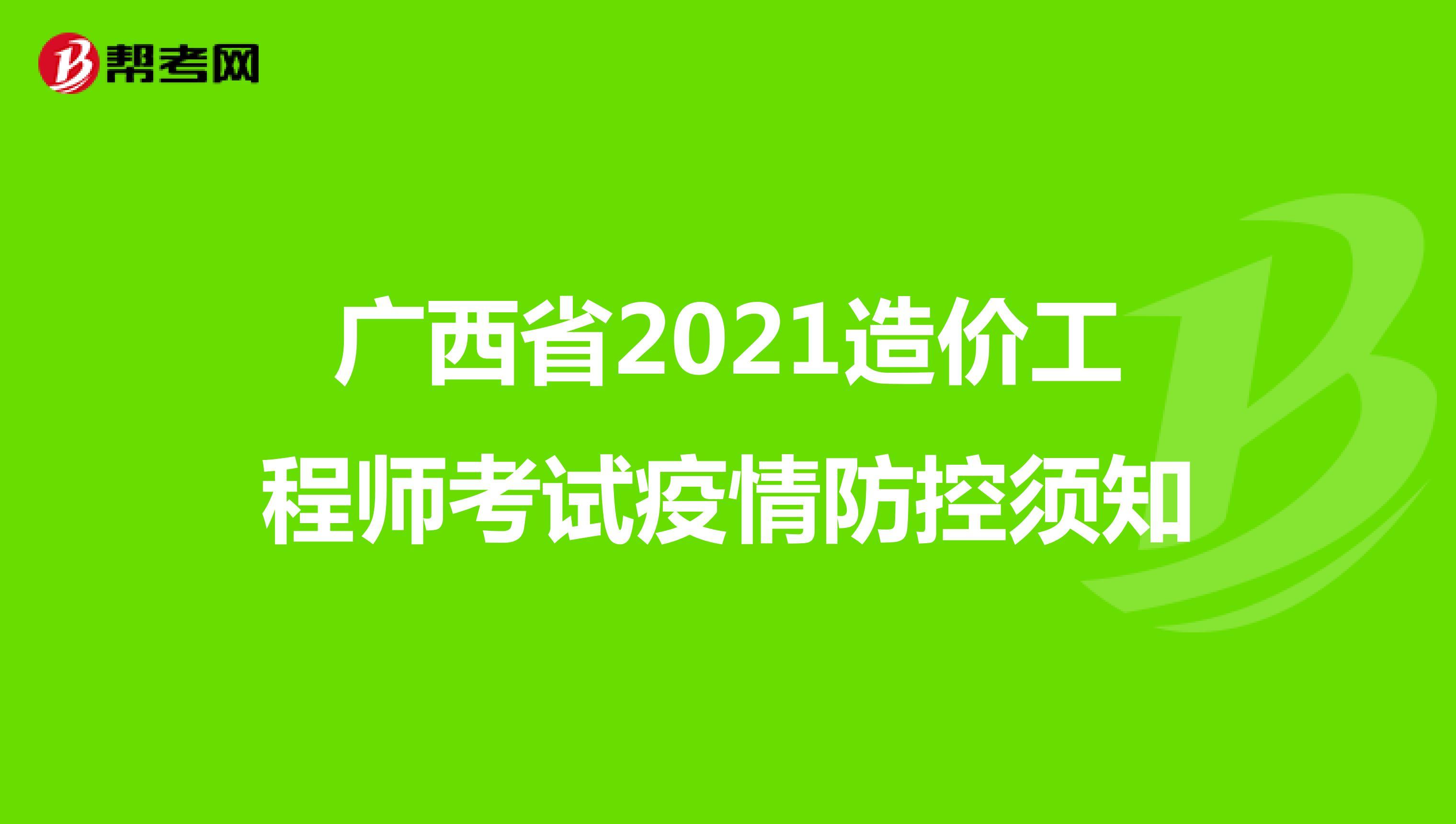 广西省2021造价工程师考试疫情防控须知