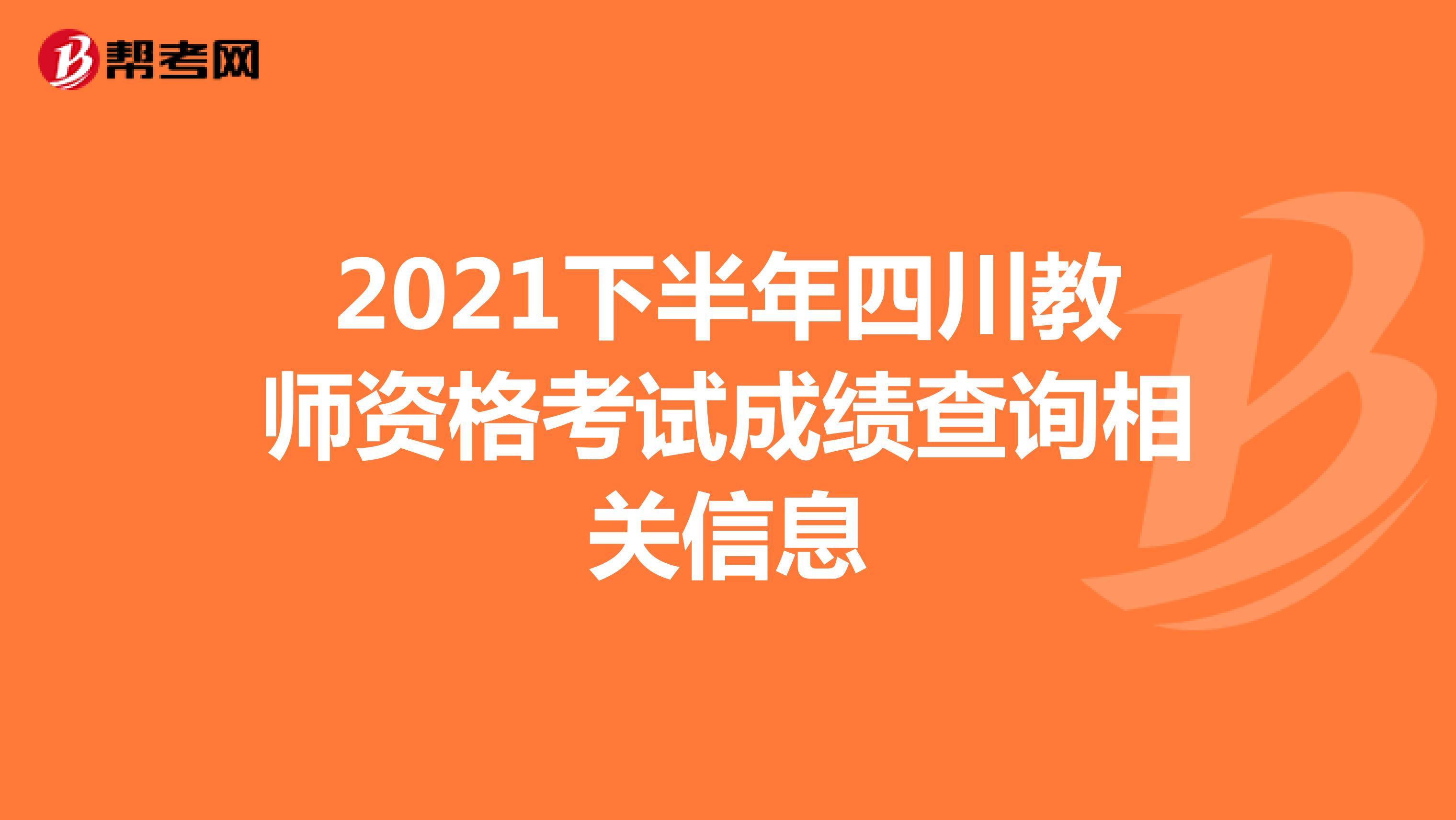 2021下半年四川教师资格考试成绩查询相关信息