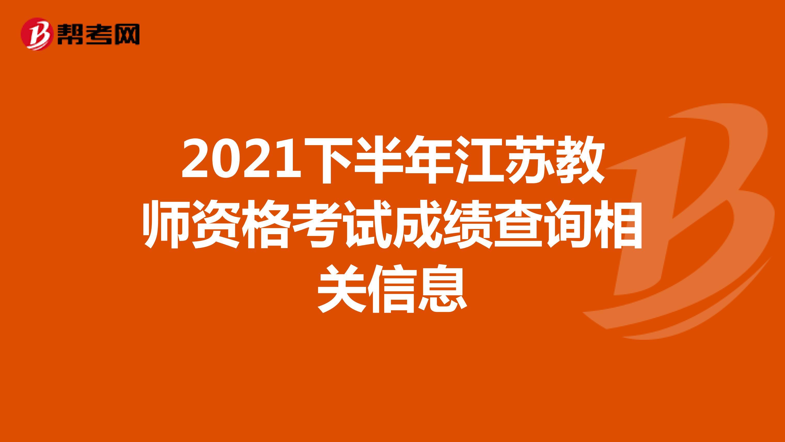 2021下半年江苏教师资格考试成绩查询相关信息