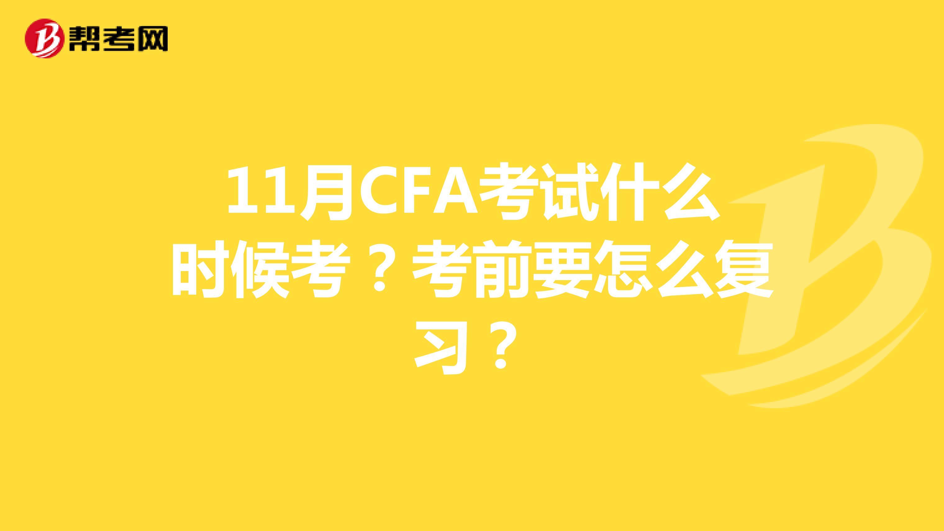 11月CFA考试什么时候考?考前要怎么复习?
