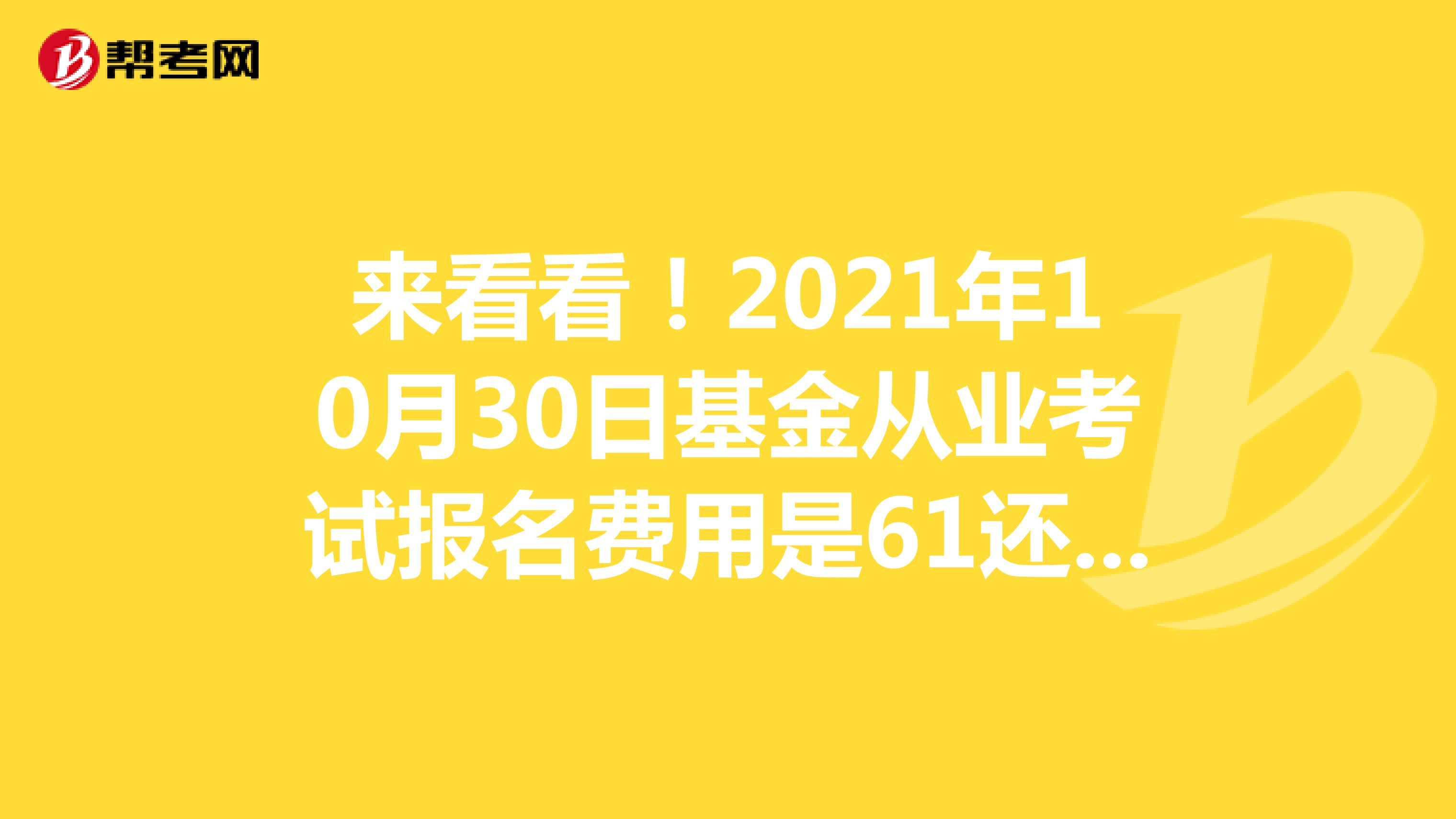 来看看!2021年10月30日基金从业考试报名费用是61还是65元?
