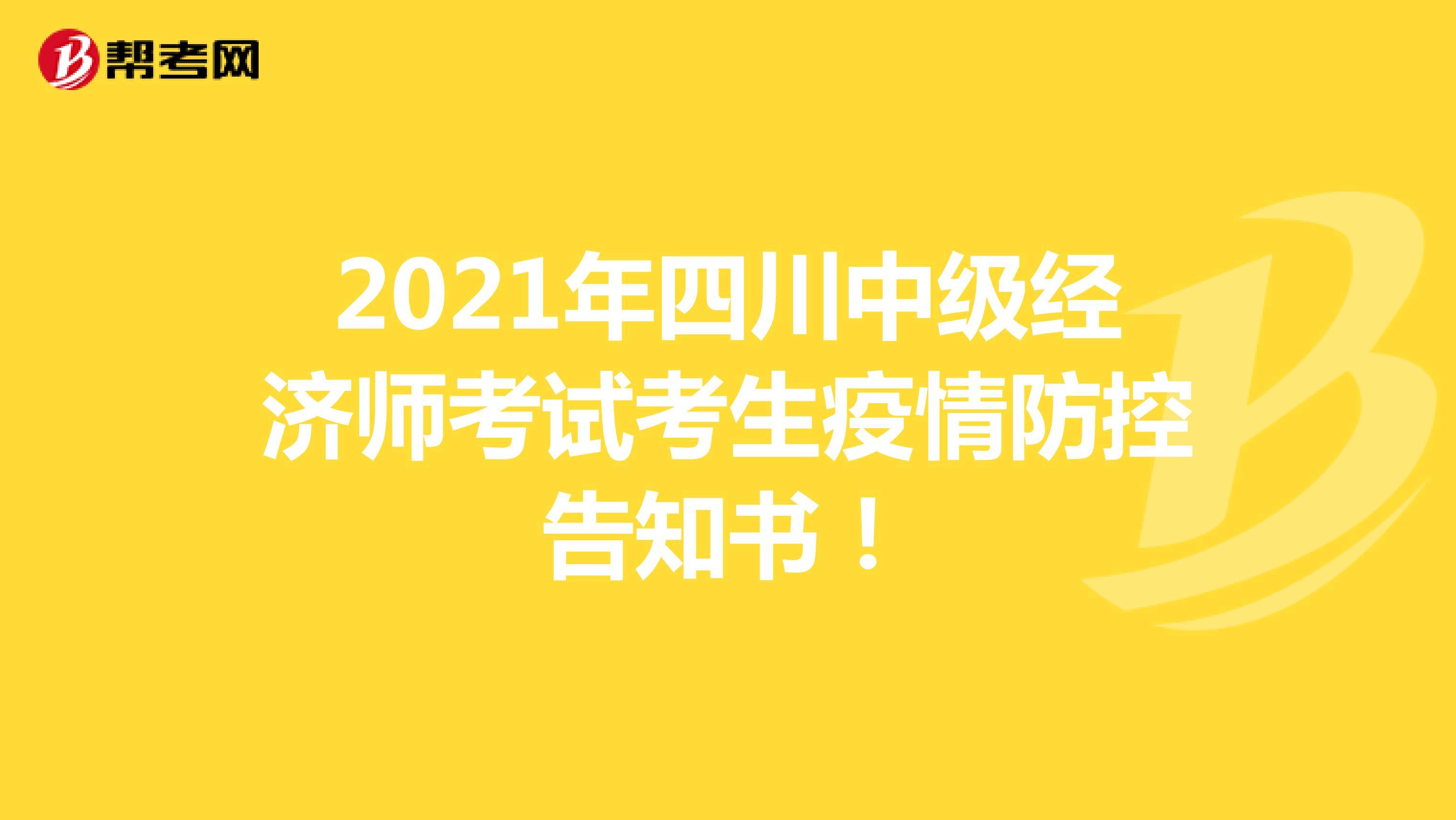 2021年四川中级经济师考试考生疫情防控告知书!
