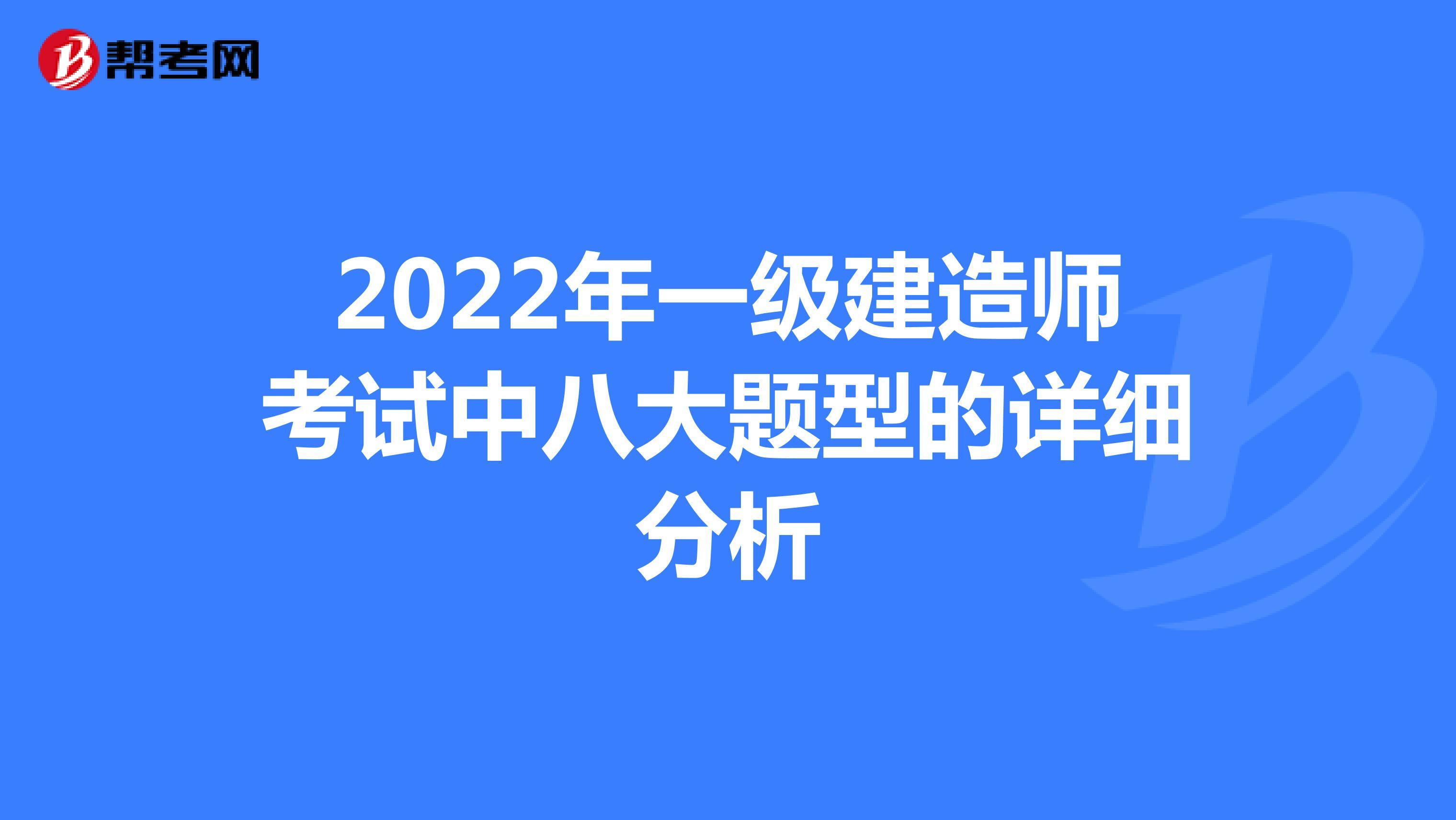 2022年一级建造师考试中八大题型的详细分析