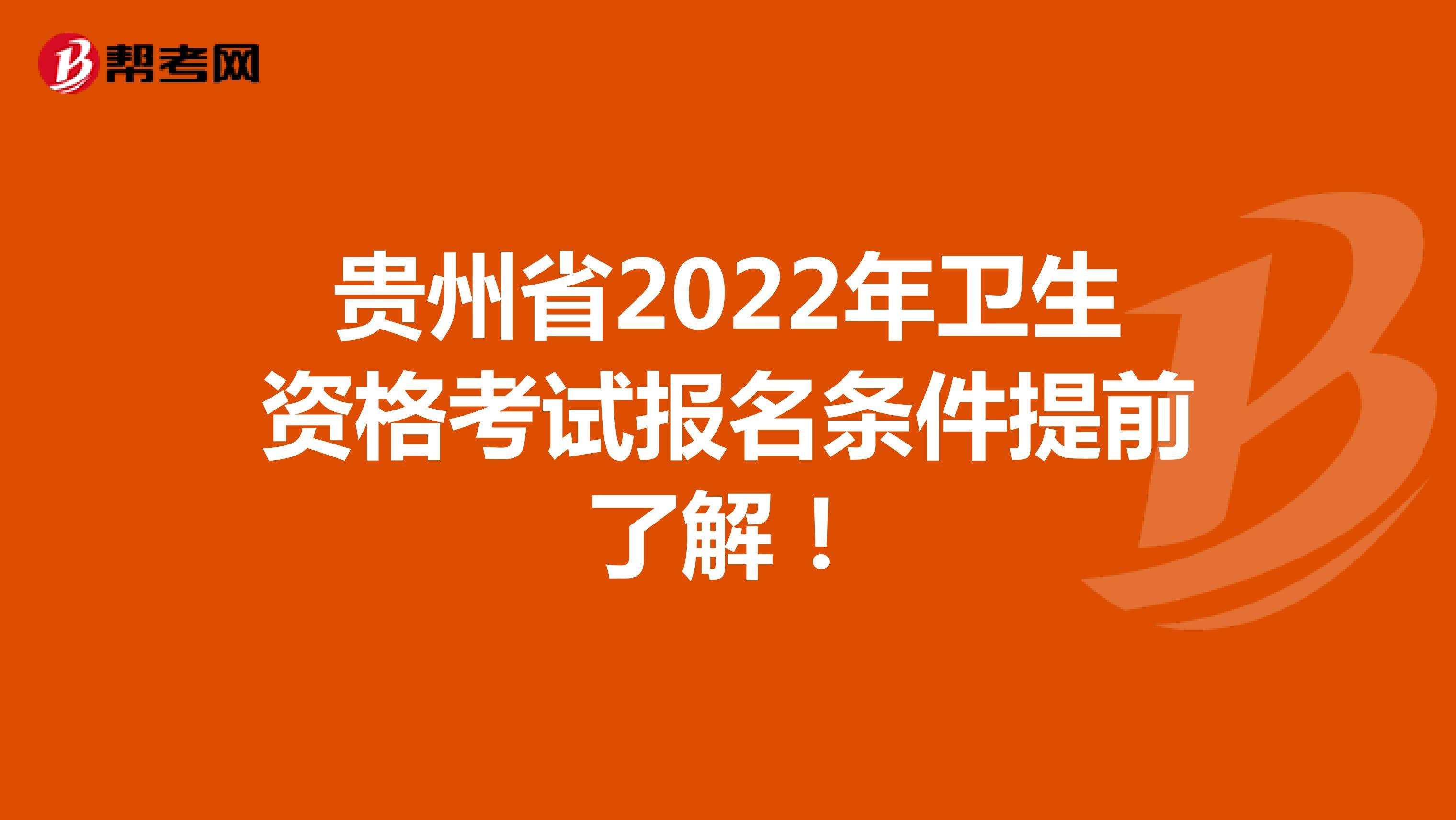 贵州省2022年卫生资格考试报名条件提前了解!