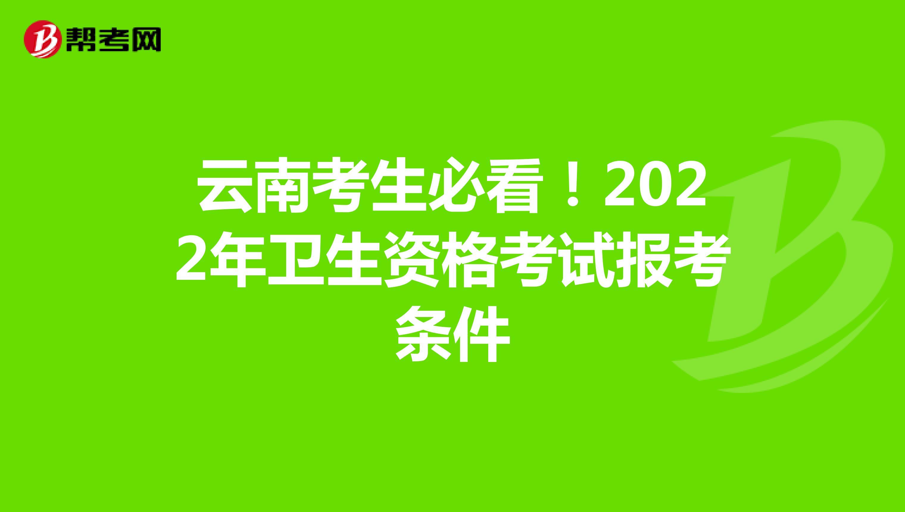云南考生必看!2022年卫生资格考试报考条件