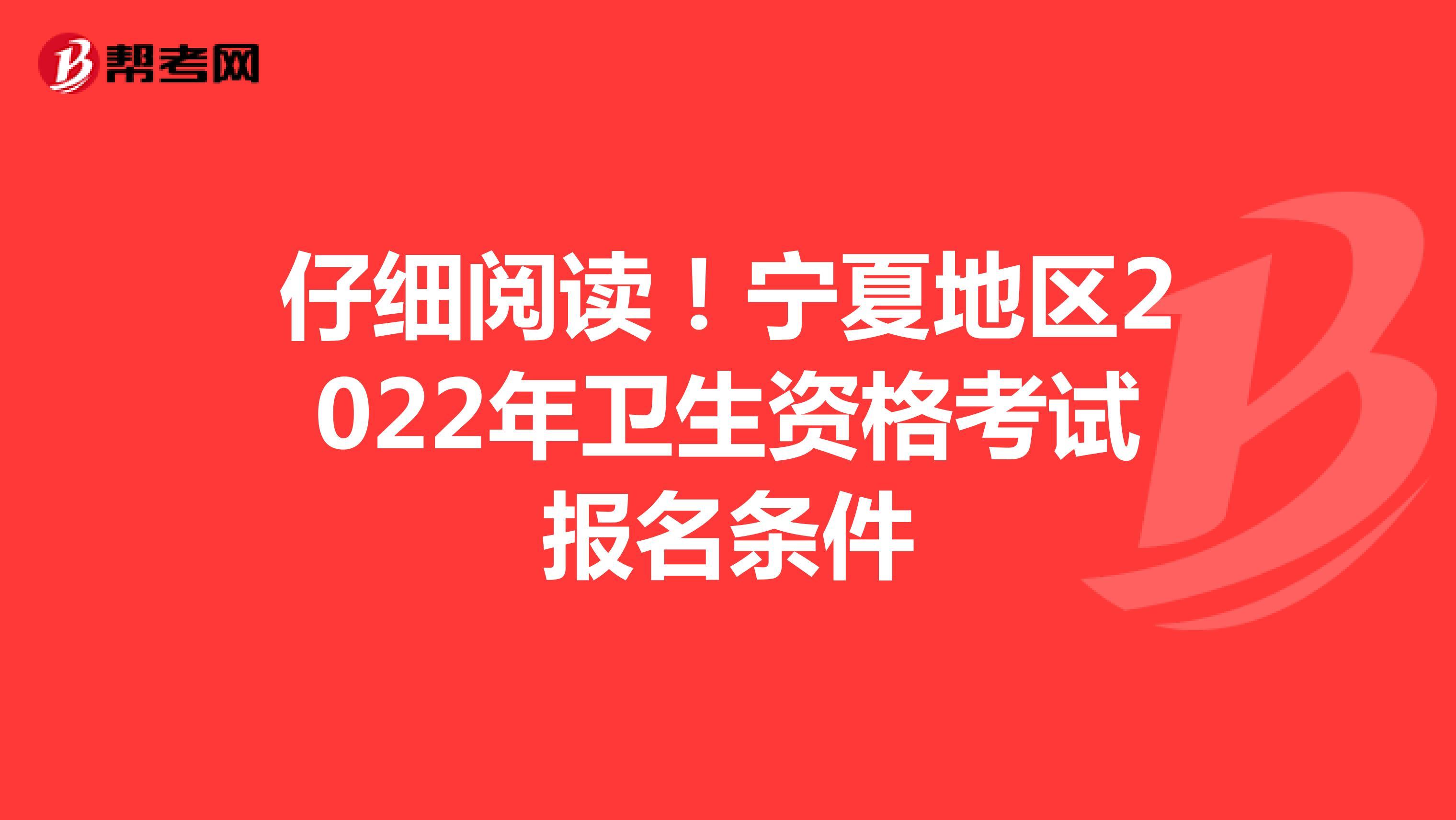仔细阅读!宁夏地区2022年卫生资格考试报名条件