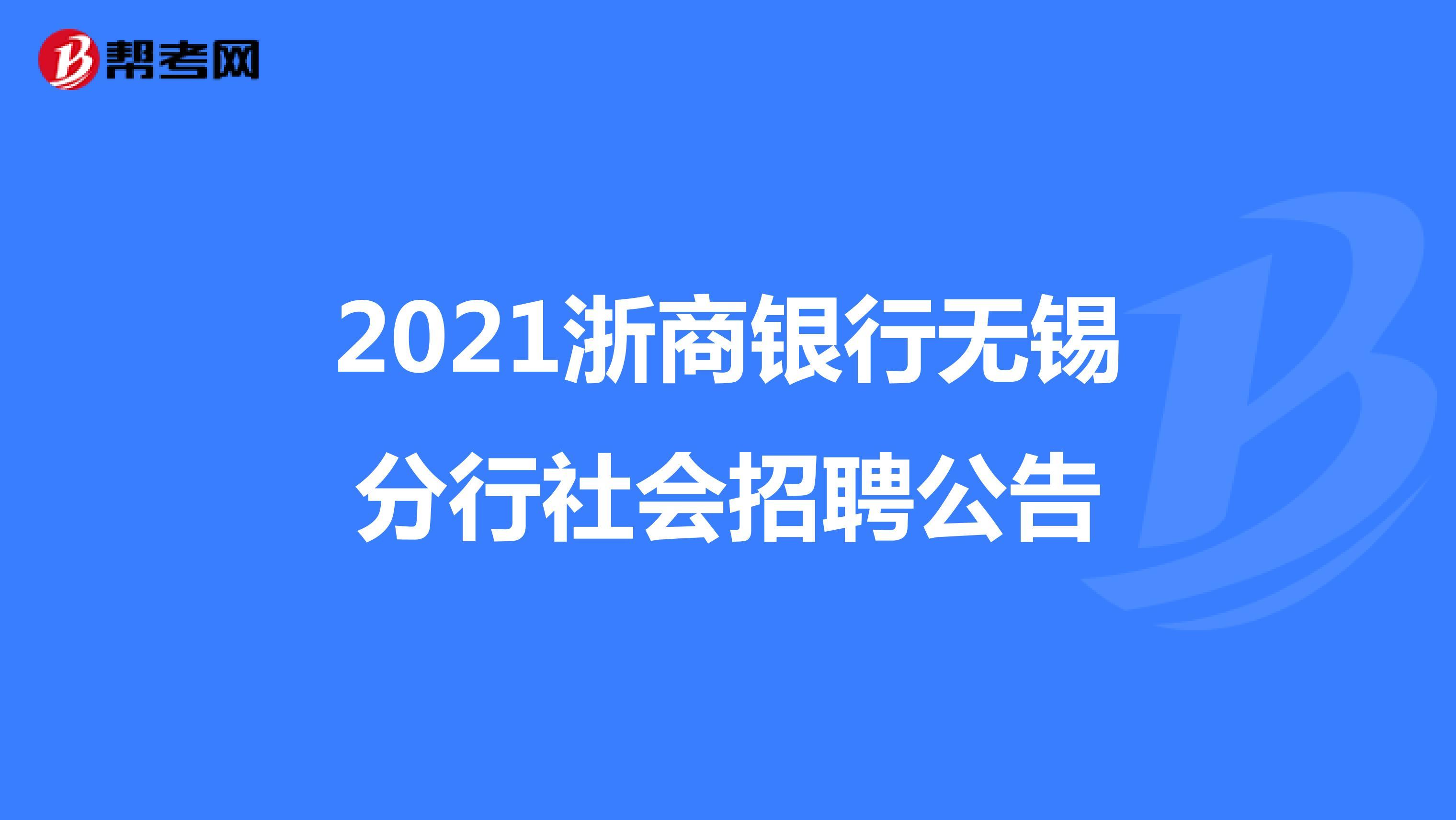 2021浙商银行无锡分行社会招聘公告