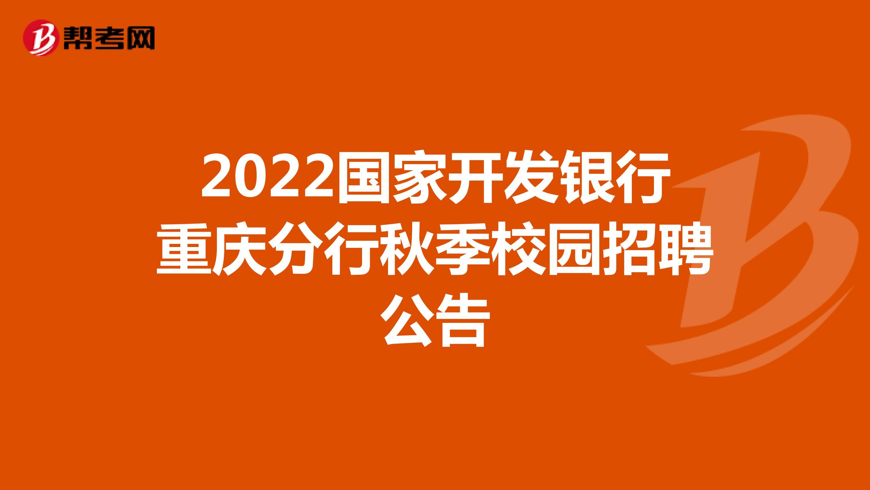 2022国家开发银行重庆分行秋季校园招聘公告