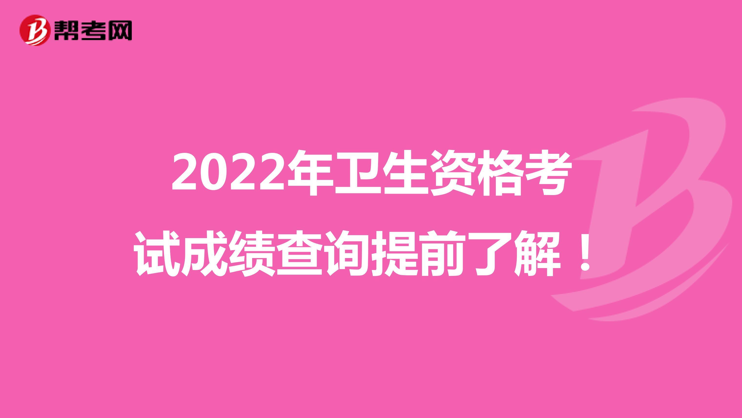2022年卫生资格考试成绩查询提前了解!