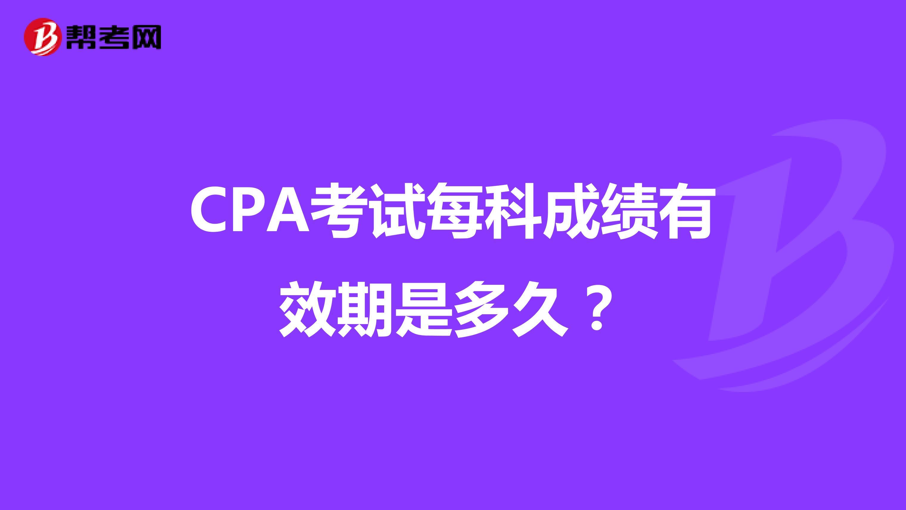 CPA考试每科成绩有效期是多久?