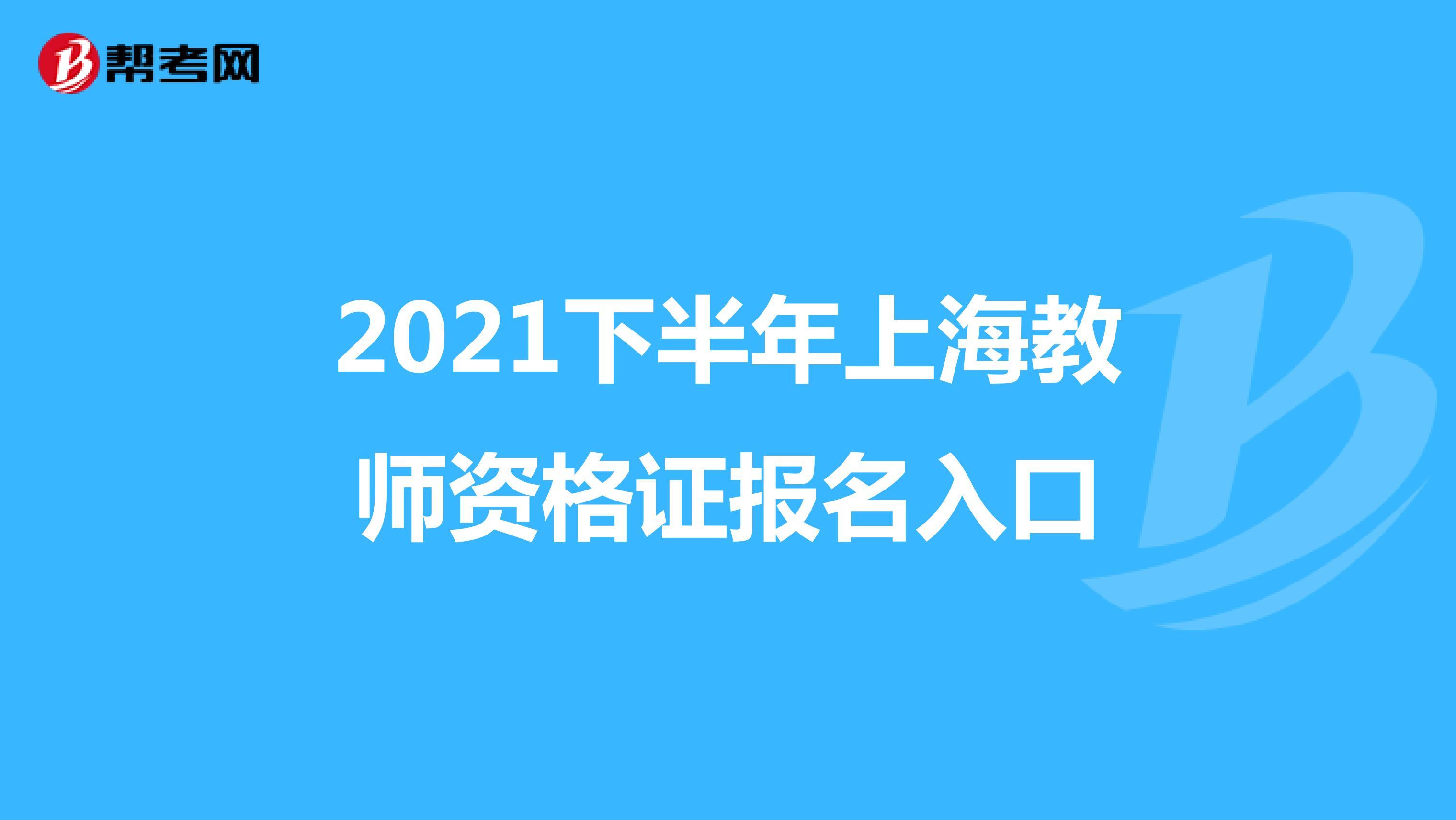 2021下半年上海教师资格证报名入口