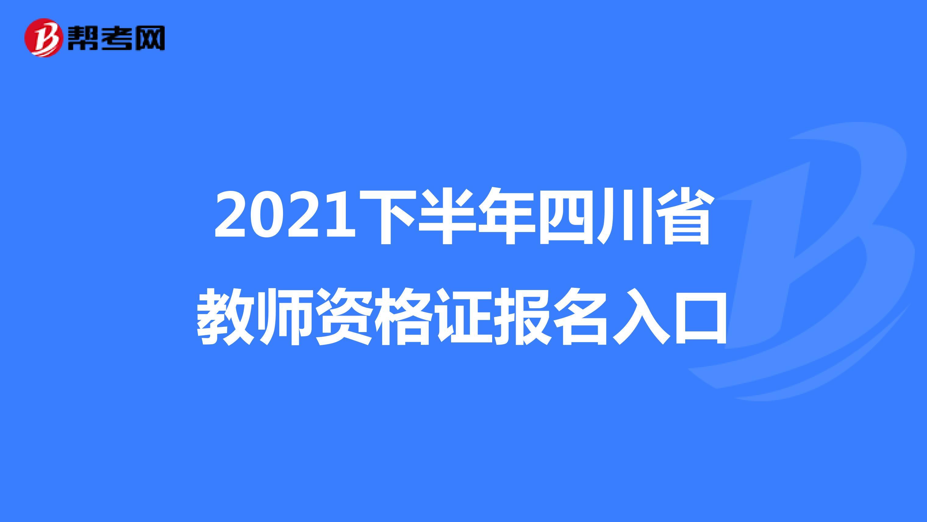 2021下半年四川省教师资格证报名入口