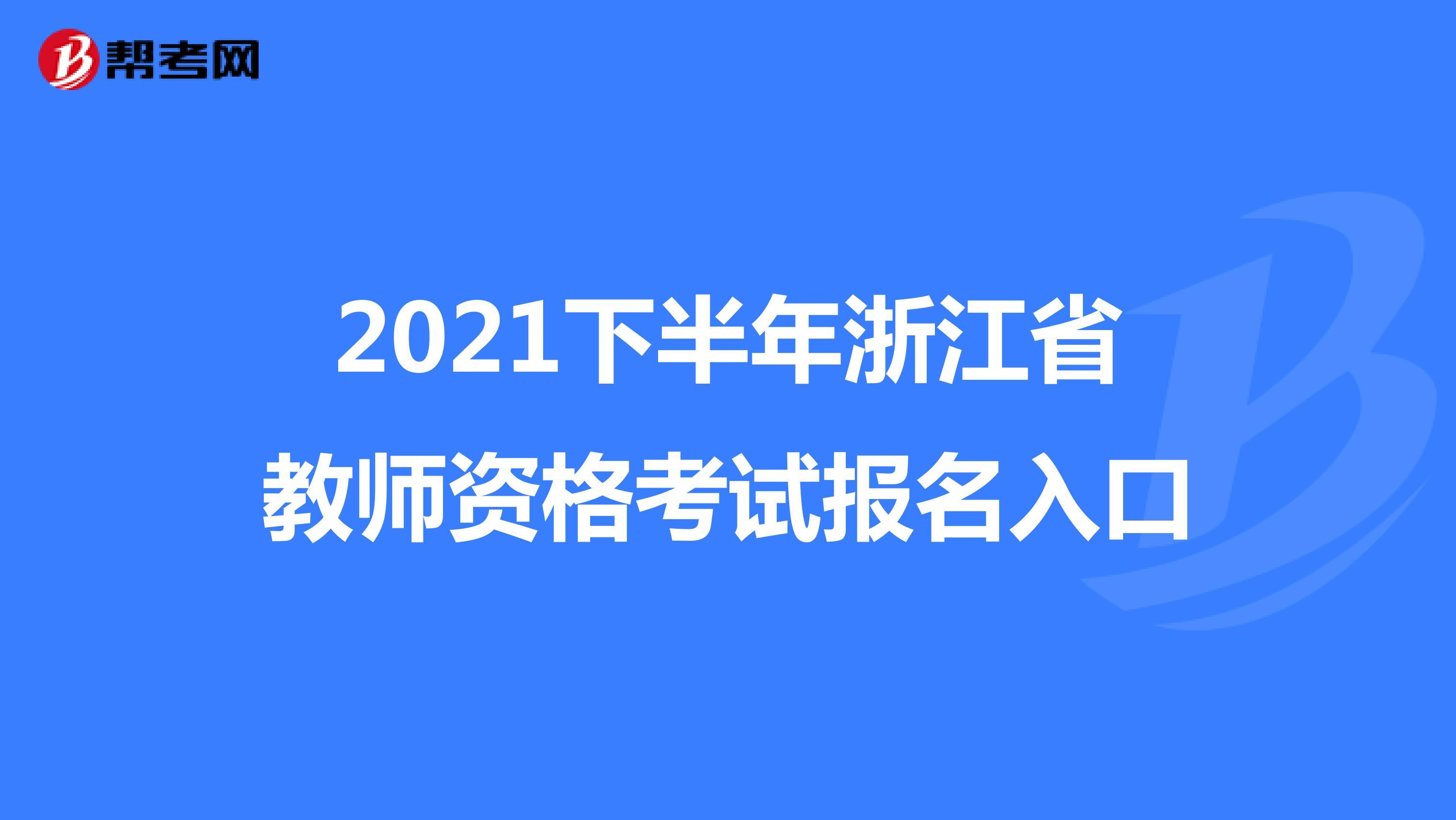2021下半年浙江省教师资格考试报名入口