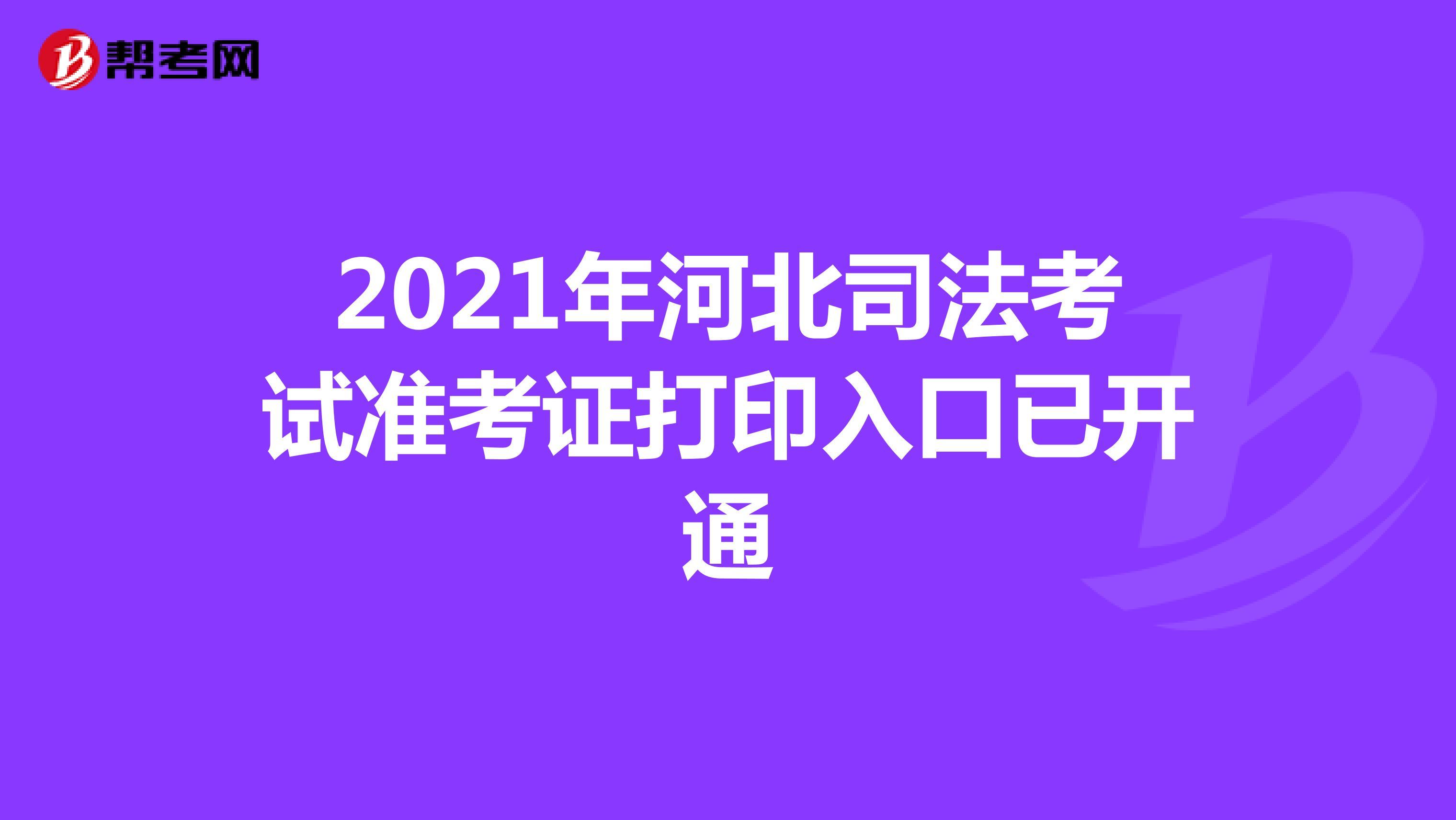2021年河北司法考试准考证打印入口已开通