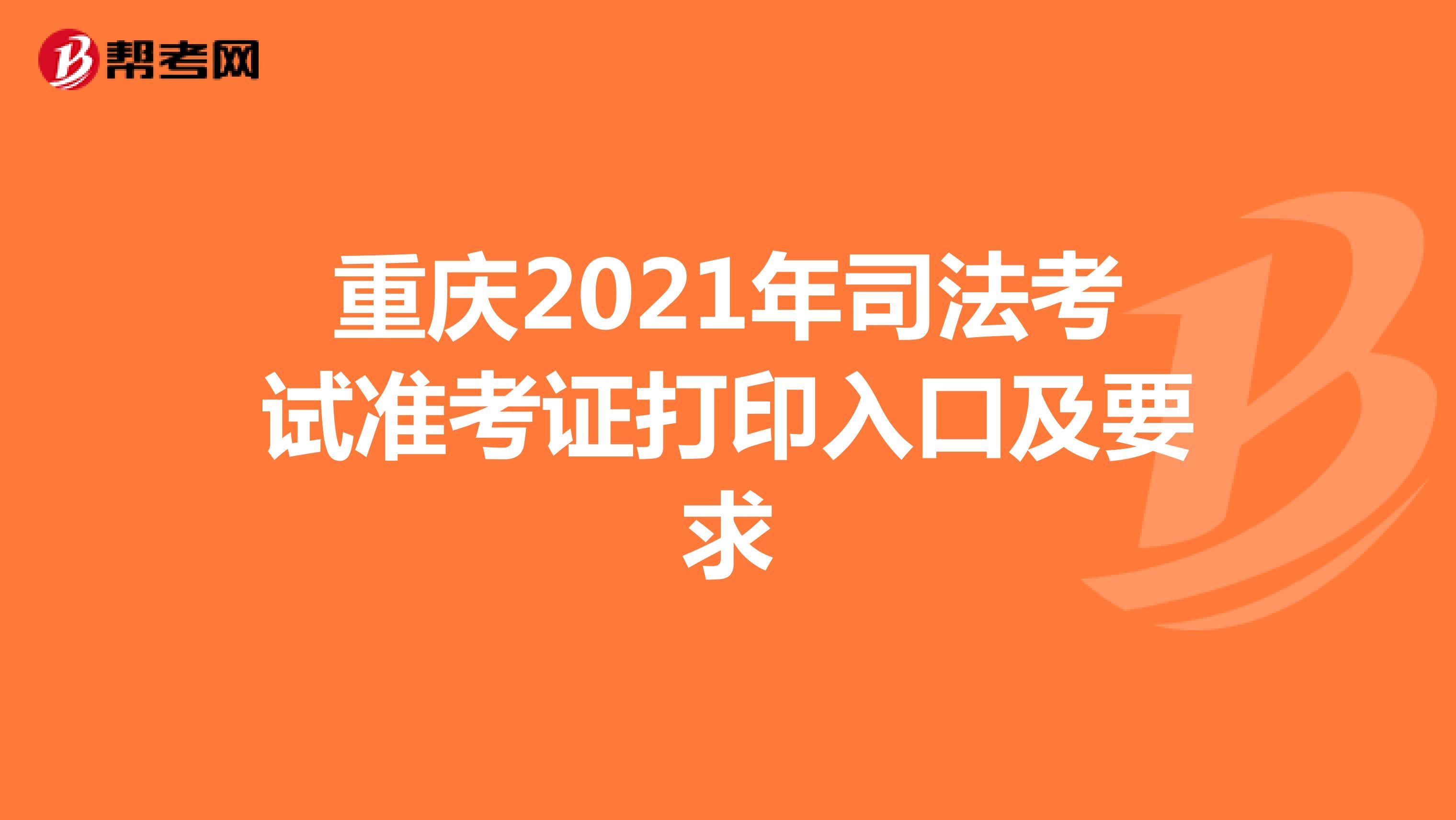 重庆2021年司法考试准考证打印入口及要求