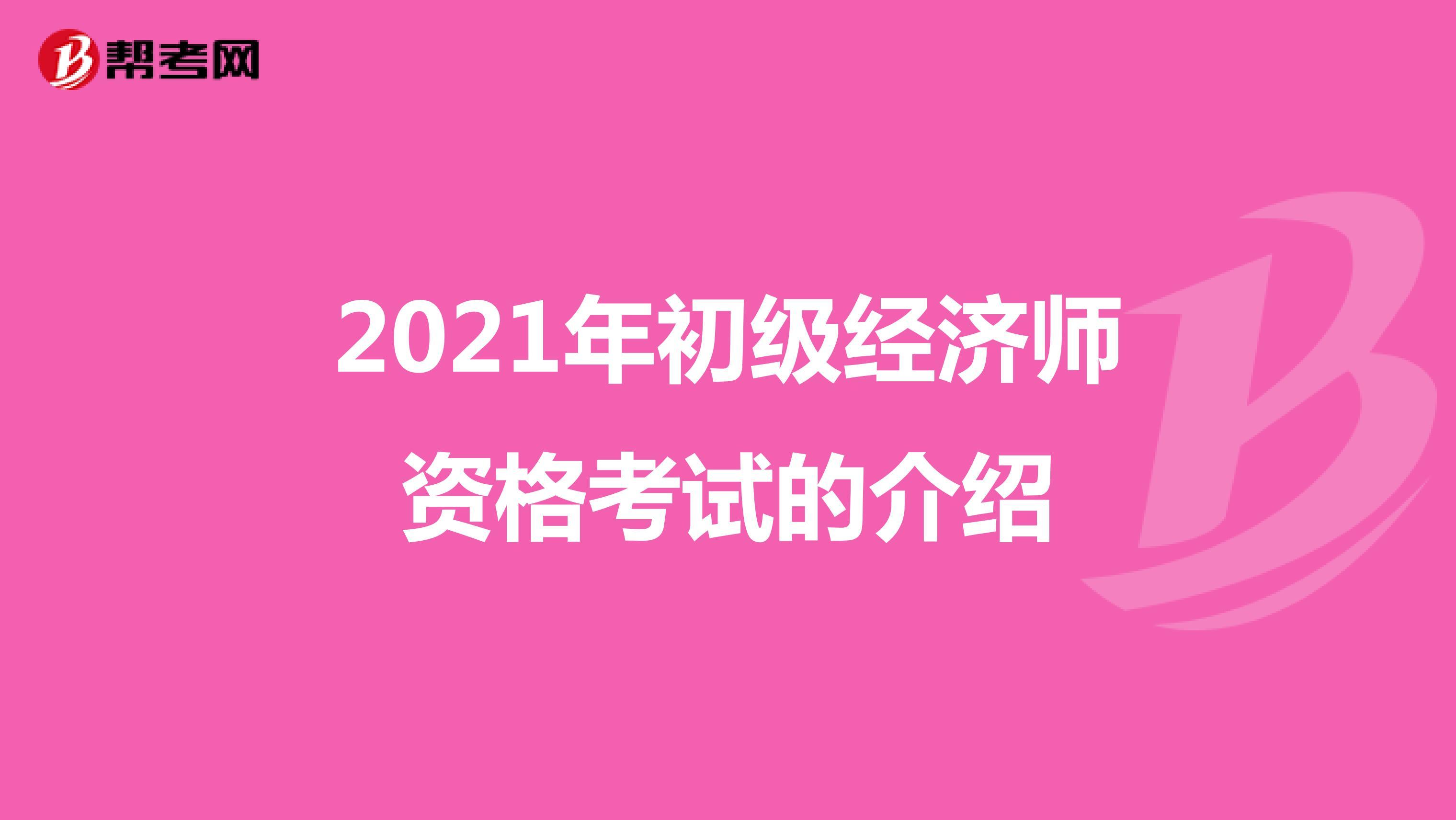 2021年初级经济师资格考试的介绍